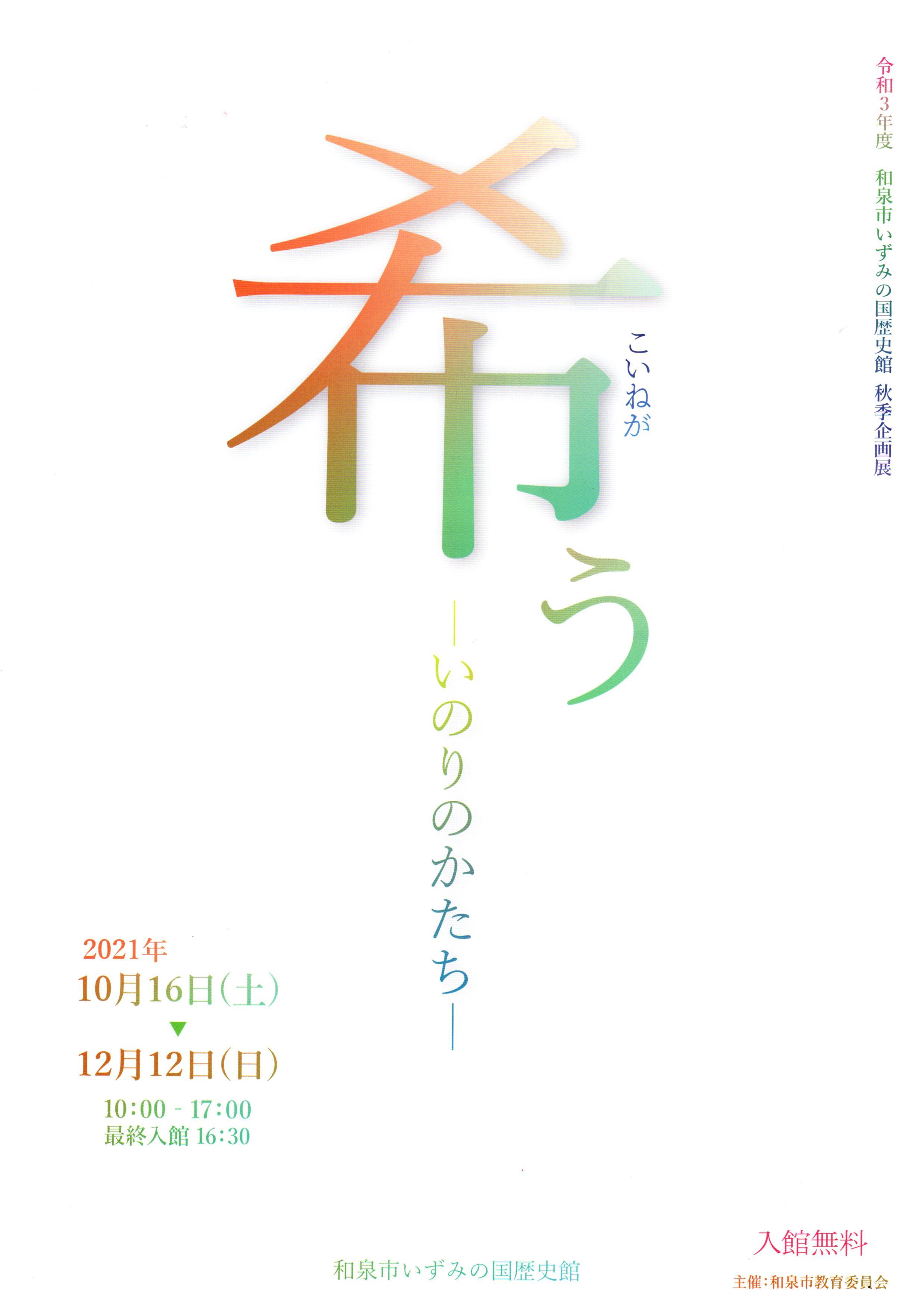 令和3年度 和泉市いずみの国歴史館秋季企画展 希う―いのりのかたち―
