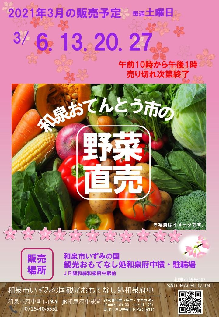 【終了】2021年3月和泉おてんとう市の野菜直売!! inおもてなし処和泉府中