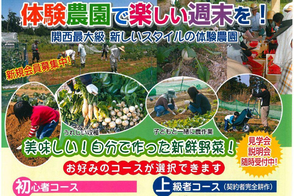 体験農園で楽しい週末を!~関西最大級!新しいスタイルの体験農園~