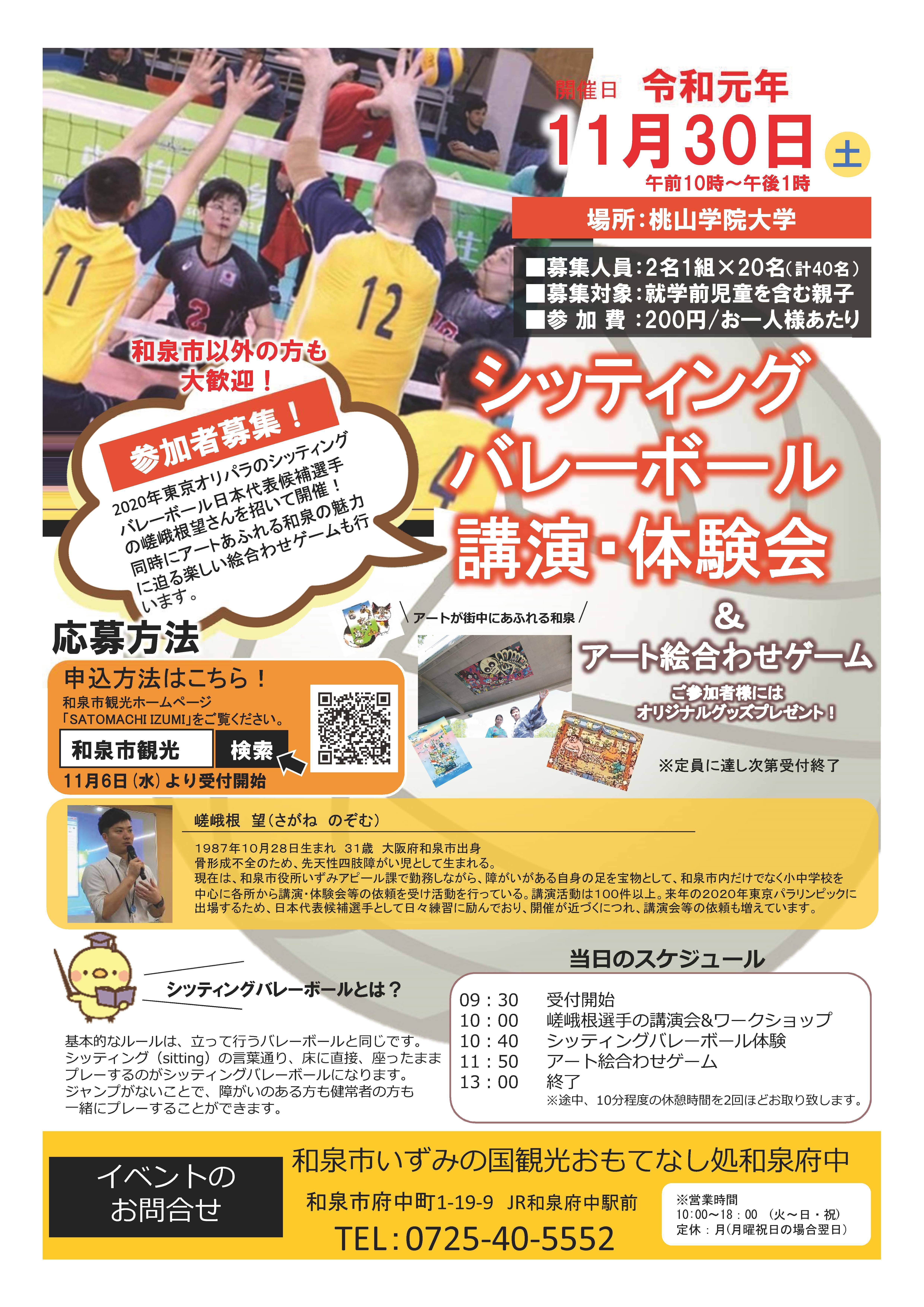 【申込はお早めに】2019年11月30日(土)親子で体験!シッティングバレーボール講演・体験会