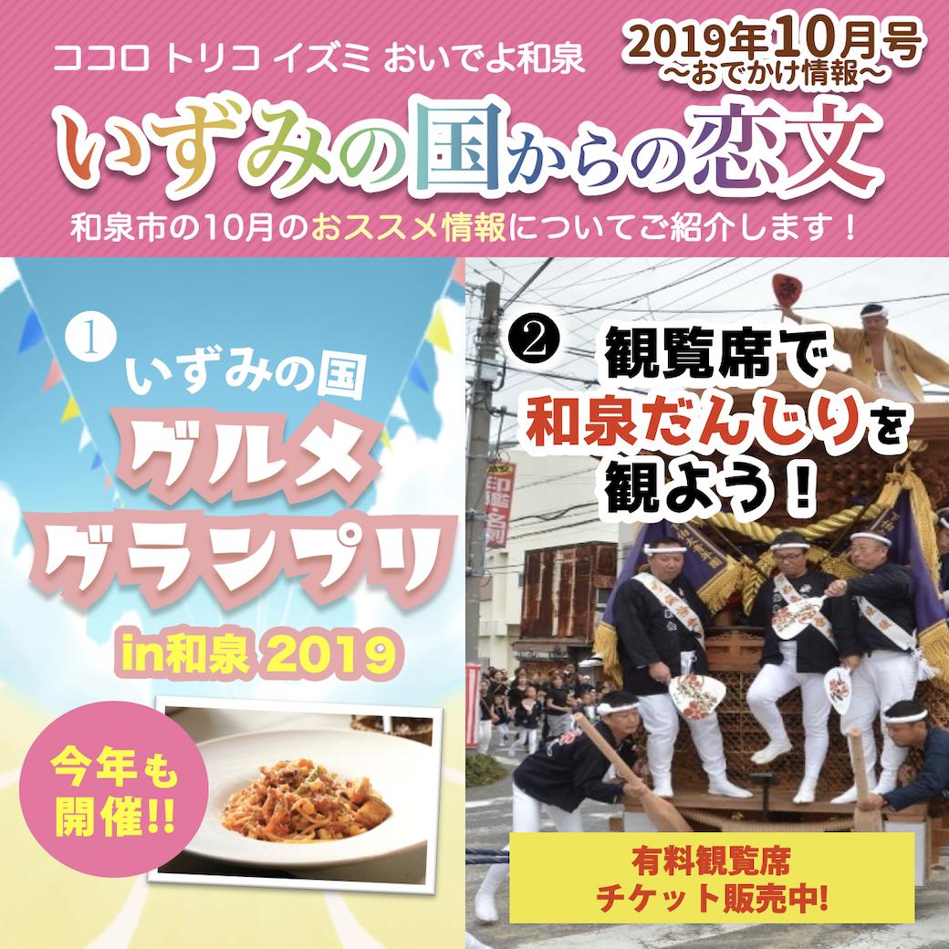1003タイムライン用10月8日配信