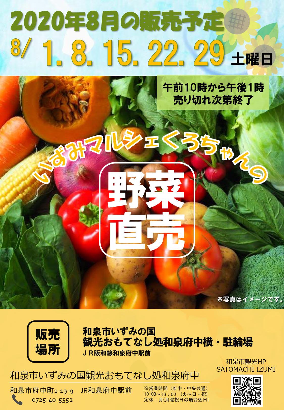 【終了】2020年8月いずみマルシェくろちゃんの野菜直売!! inおもてなし処和泉府中