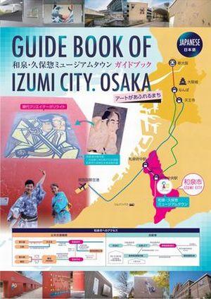 日本語 ミュージアムタウンマップ表紙2020
