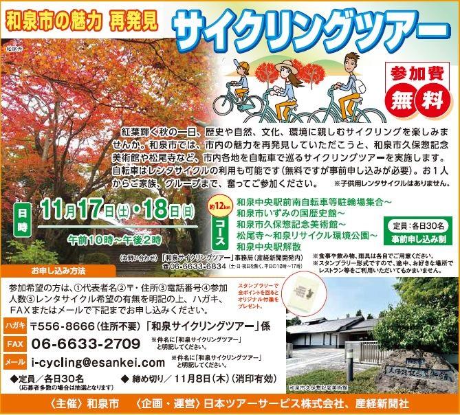 3011サイクリングツアー