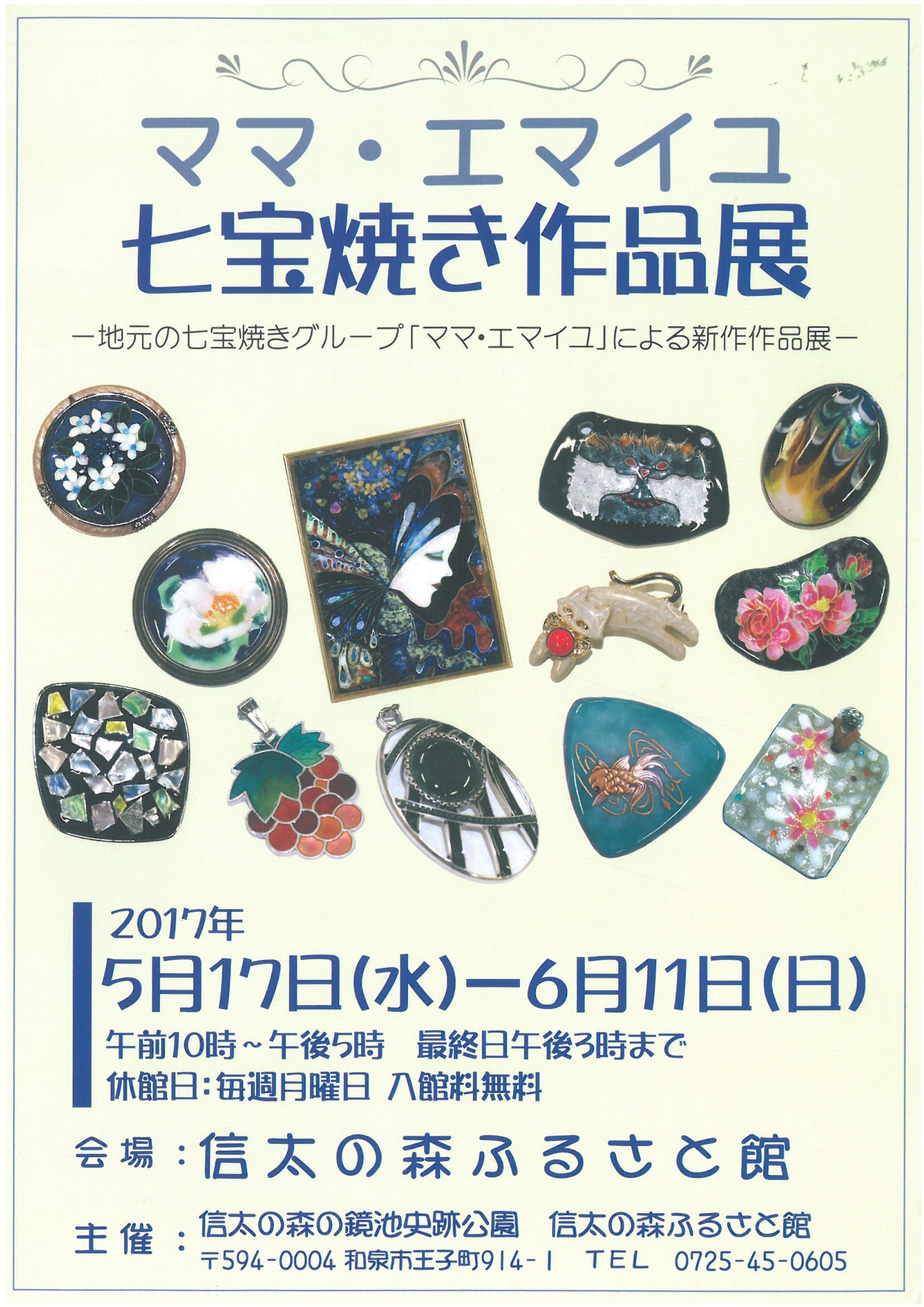 『ママ・エマイユ 七宝焼き作品展』開催!5/17(水)から【信太の森ふるさと館】にて