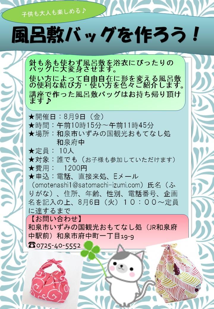 【終了】2019年8月9日(金)子供も大人も楽しめる♪風呂敷バックを作ろう!