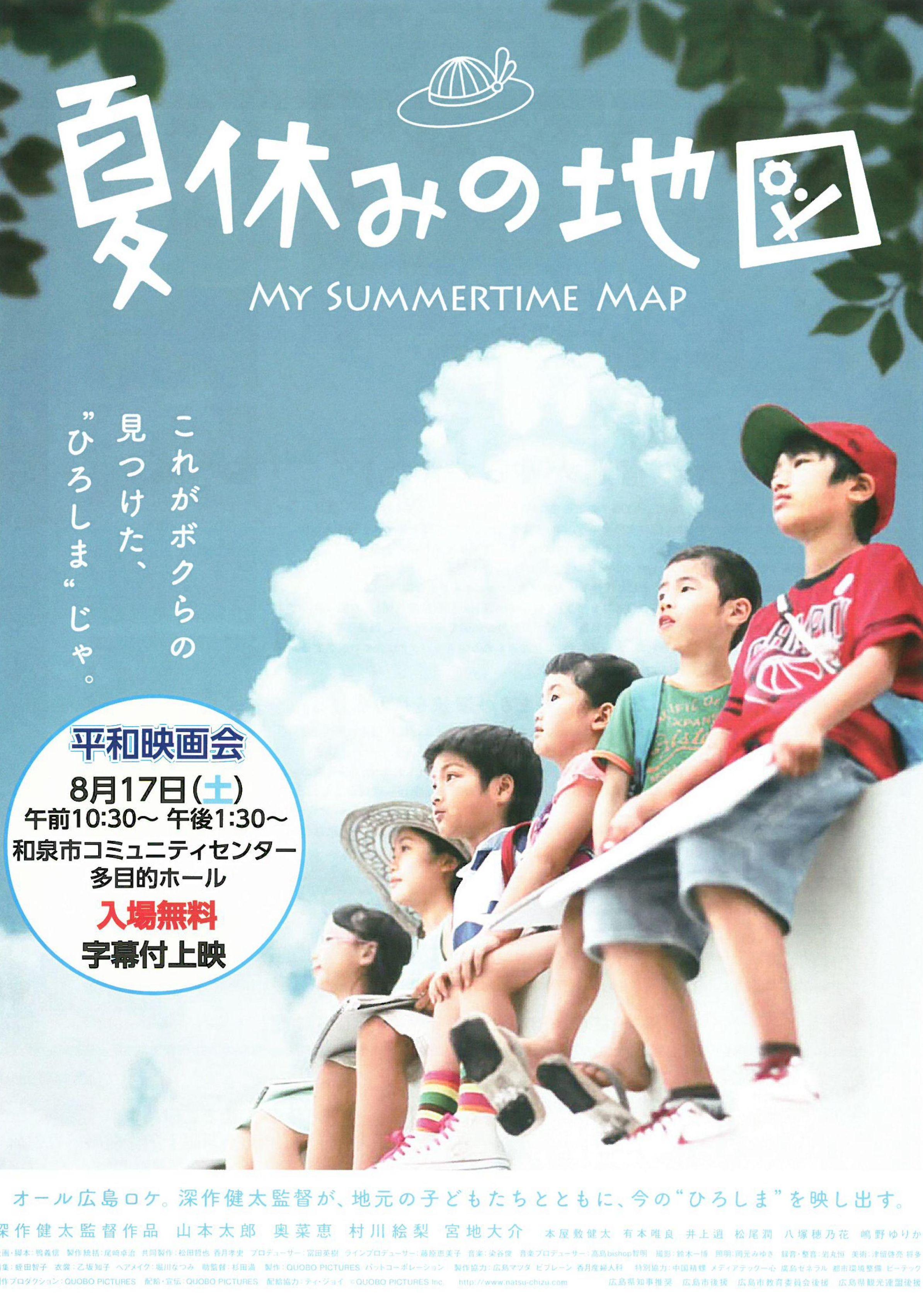 【終了】2019年8月17日(土)平和映画会「夏休みの地図」~和泉市コミュニティセンター