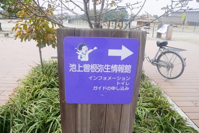 池上曽根史跡公園2