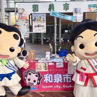 和泉市のブースでは、和泉市の特産品を販売しました!私たちもPRのお手伝いをしたよ☆