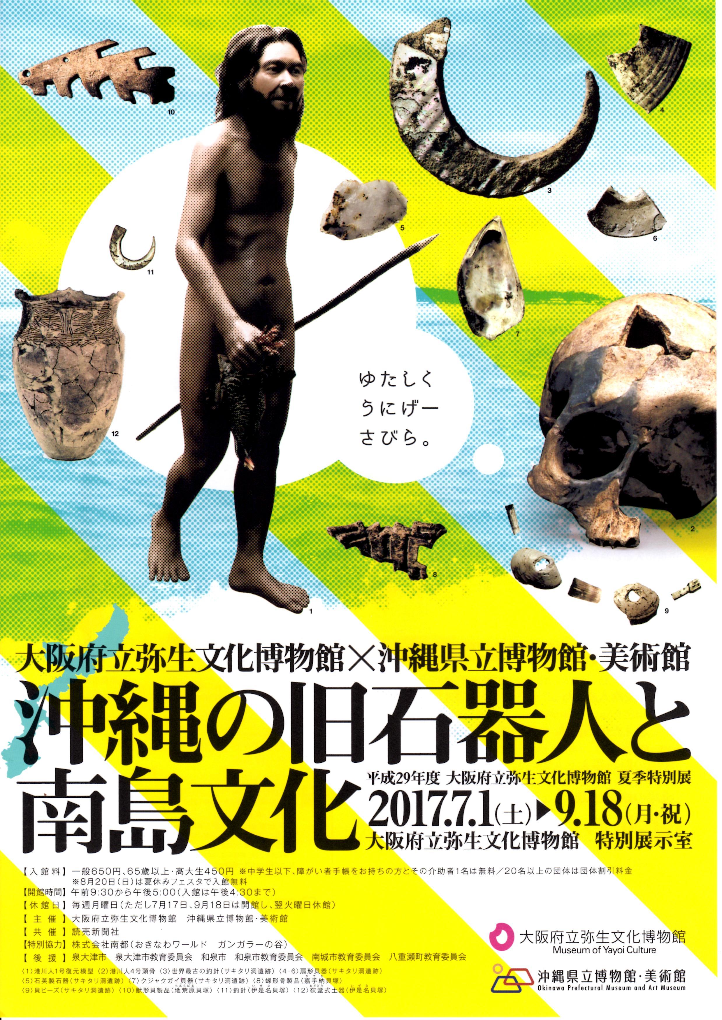 平成29年夏季特別展開催中 沖縄の旧石器人と南島文化~大阪府立弥生文化博物館~