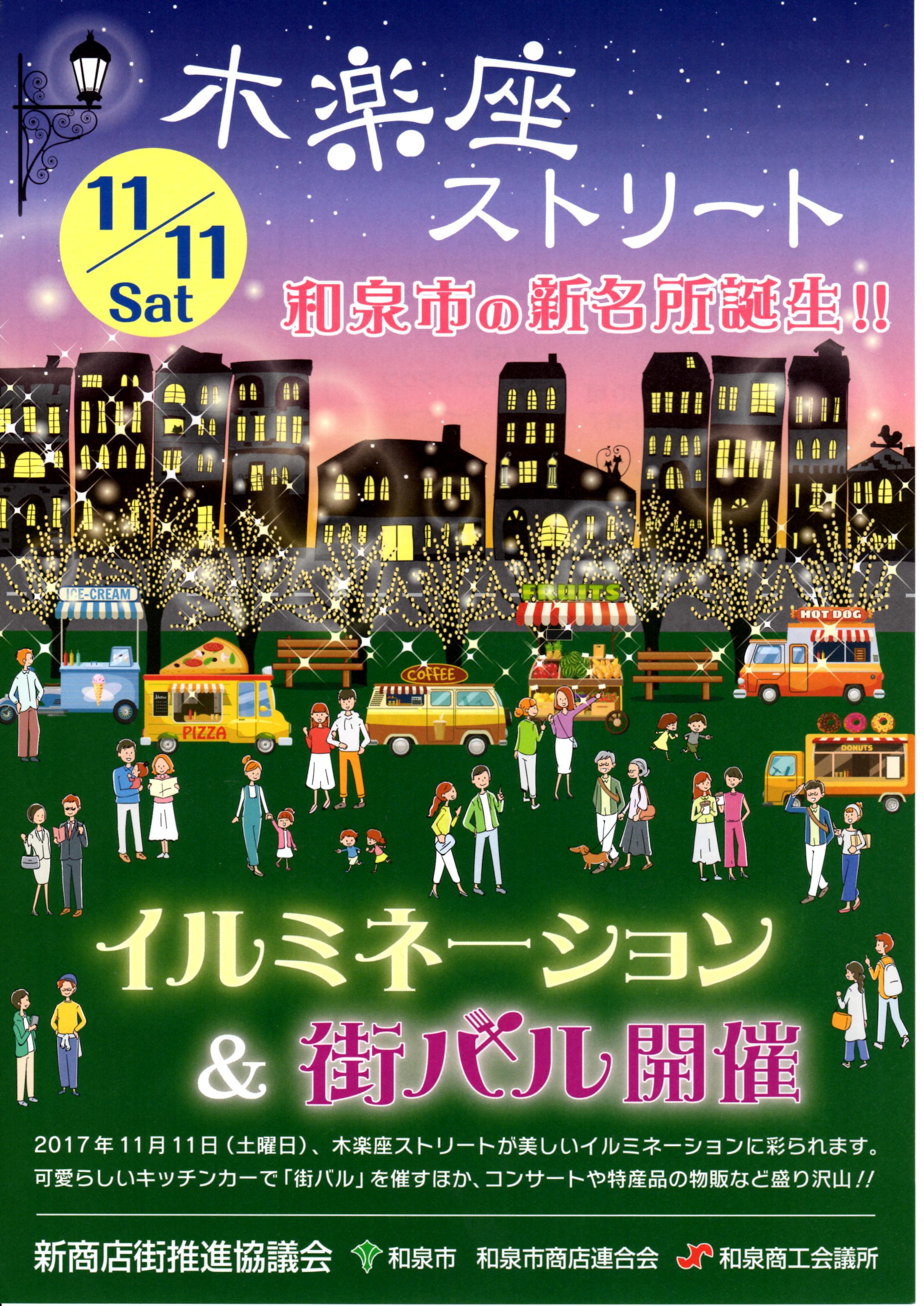 11月11日(土) 木楽座ストリート イルミネーション&街バル開催!!
