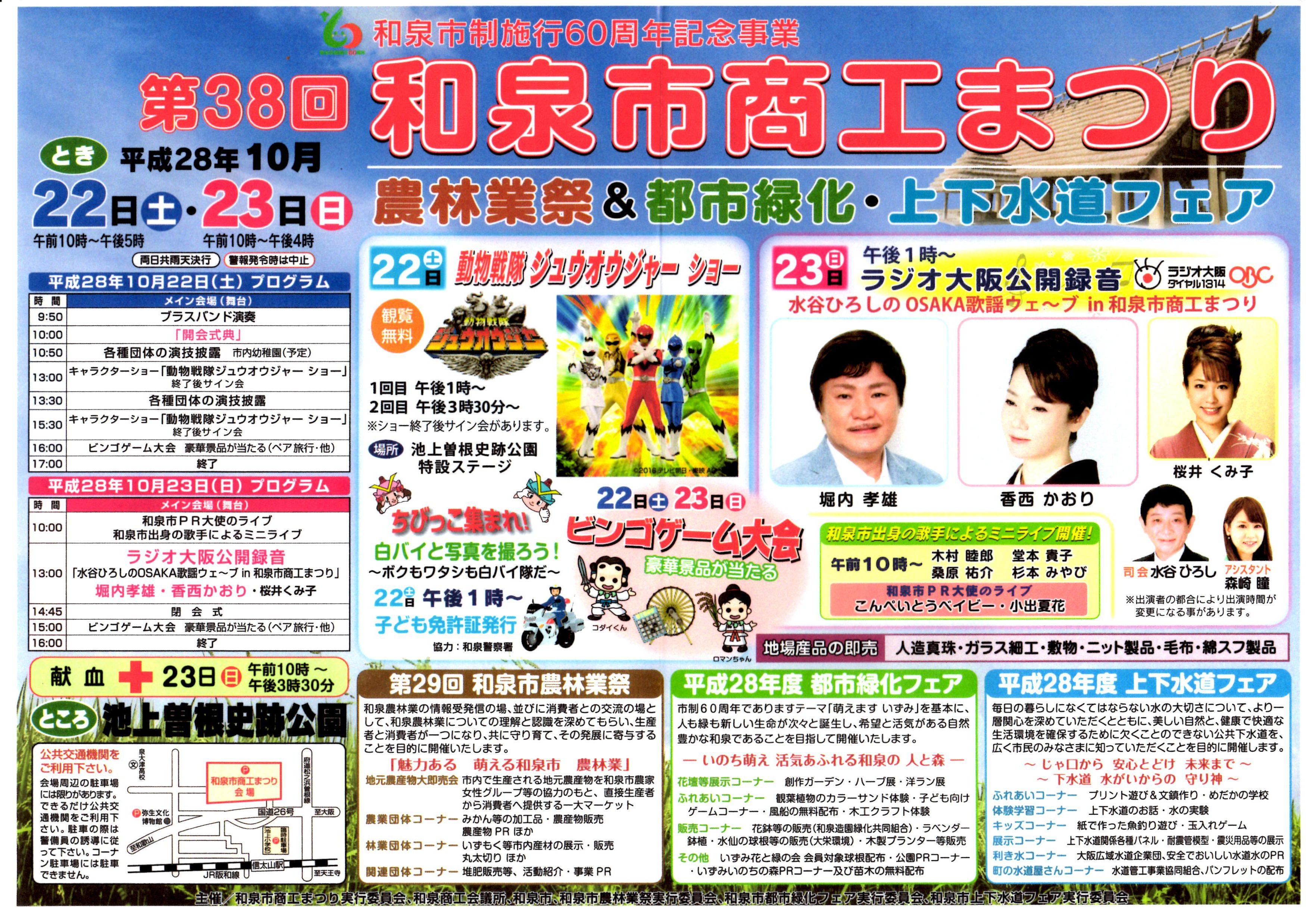 第38回 和泉市商工まつり(農林業祭&都市緑化・上下水道フェア)