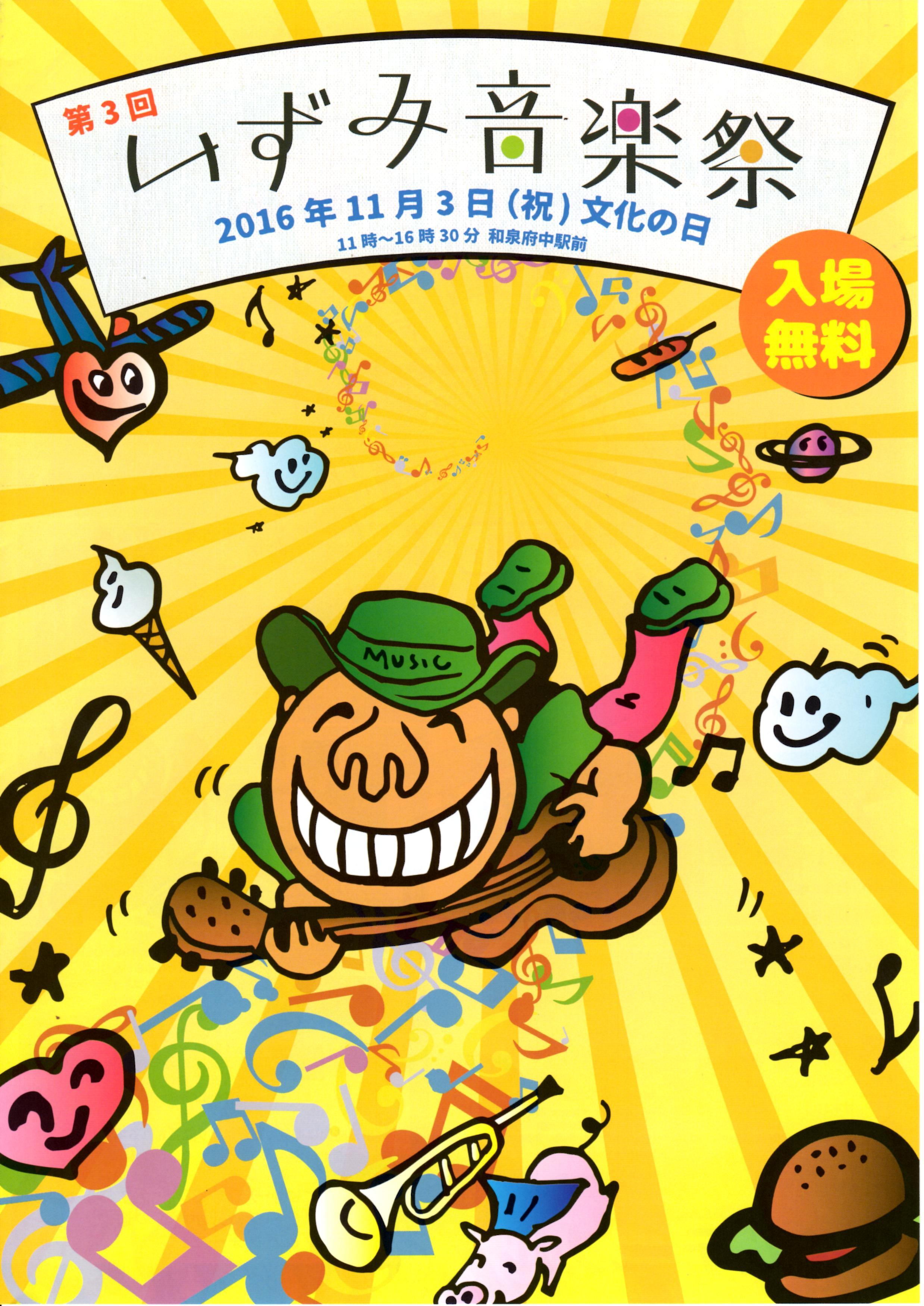 【開催間近!! いずみ音楽祭2016♪】