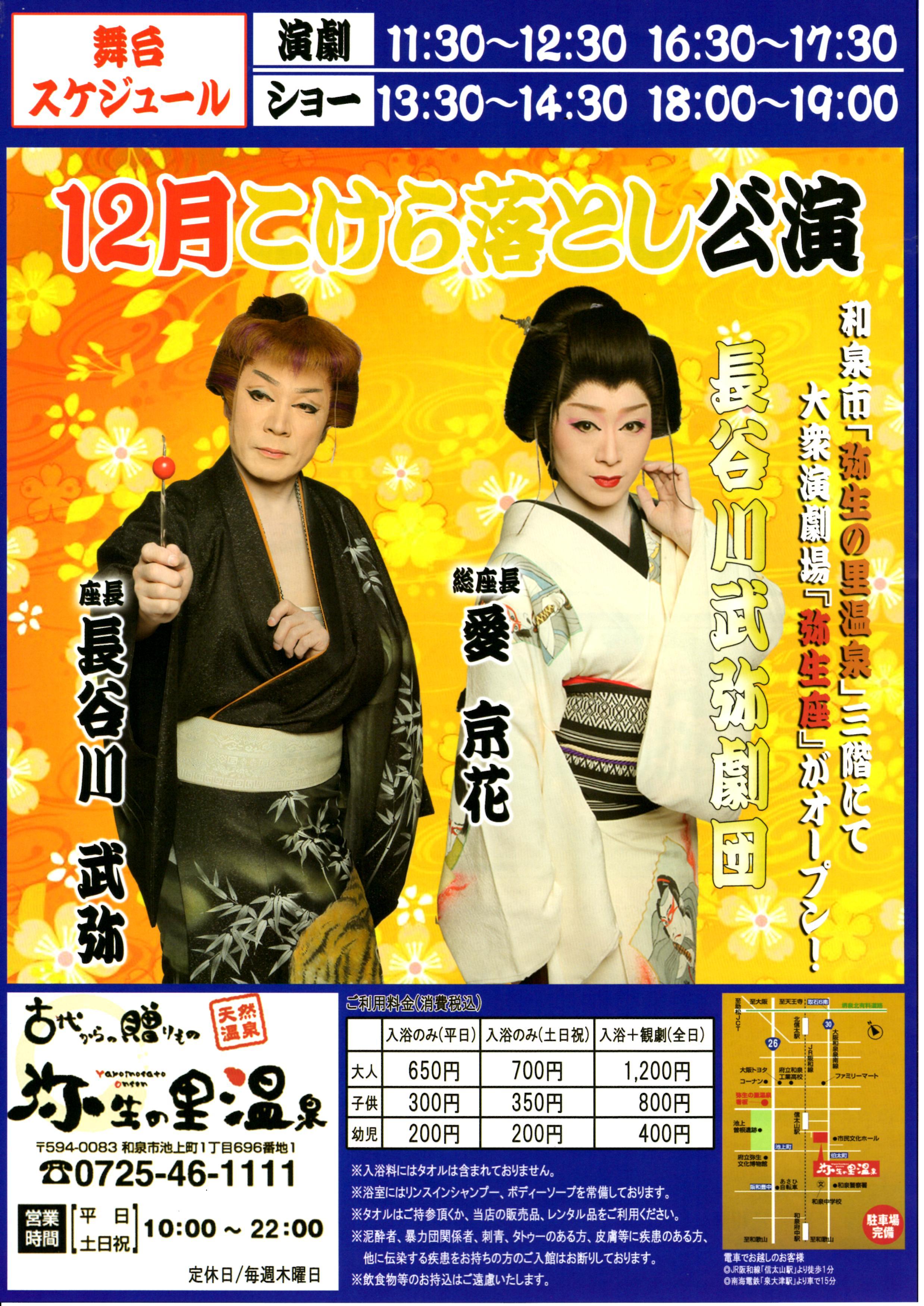 弥生の里温泉に大衆演劇場「弥生座」がOPEN!!