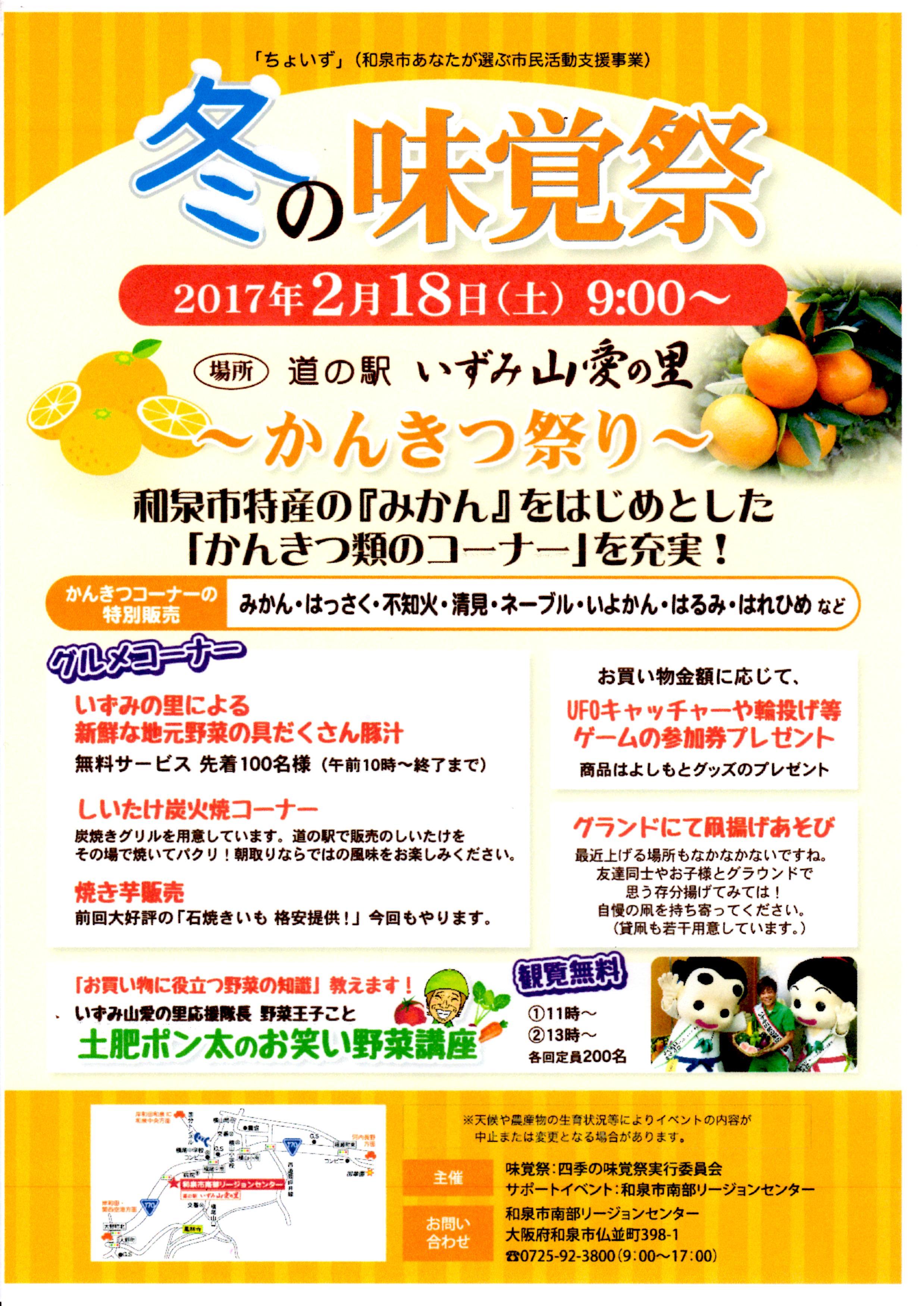 冬の味覚祭~かんきつ祭り~