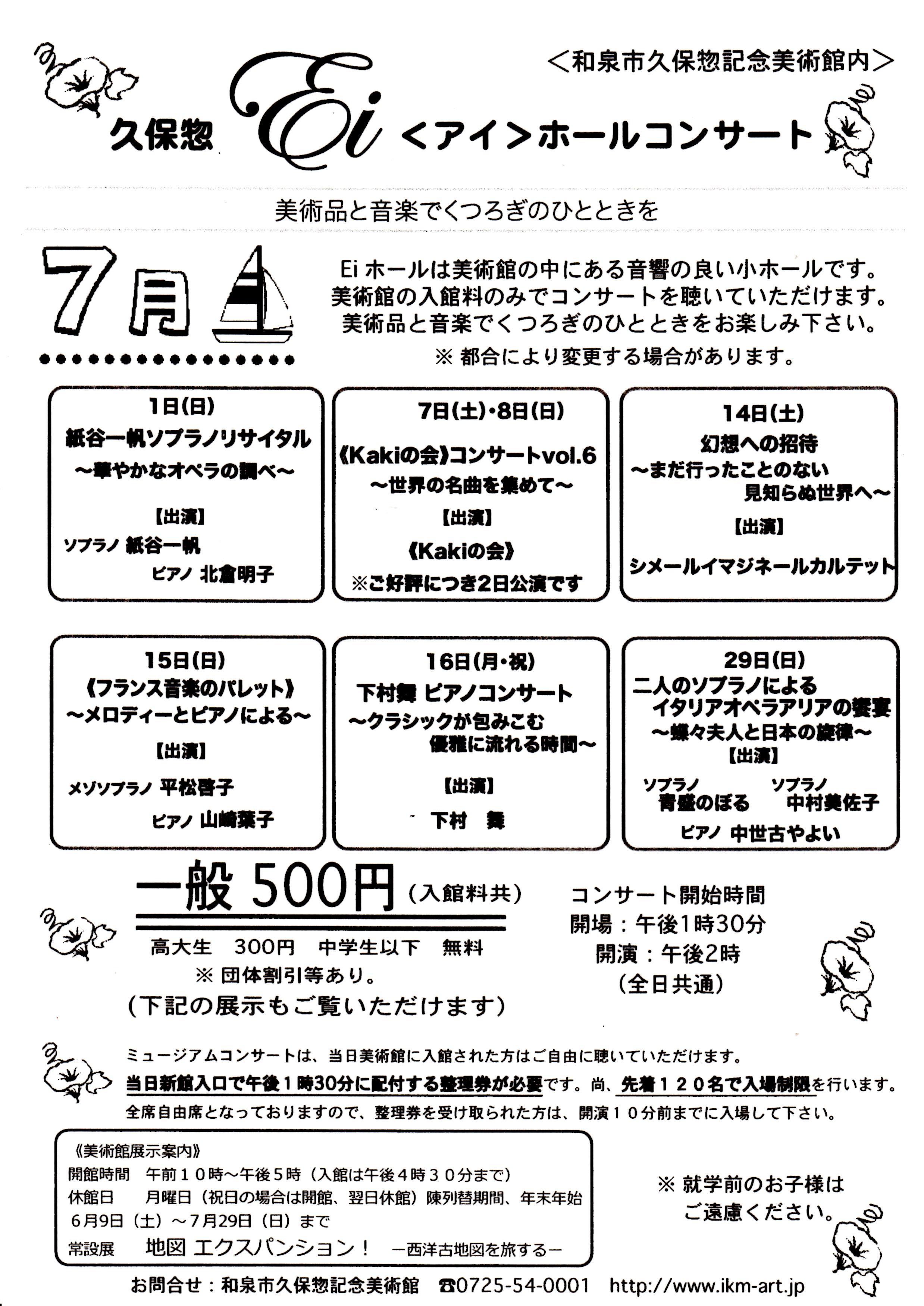 久保惣Ei<アイ>ホールコンサート