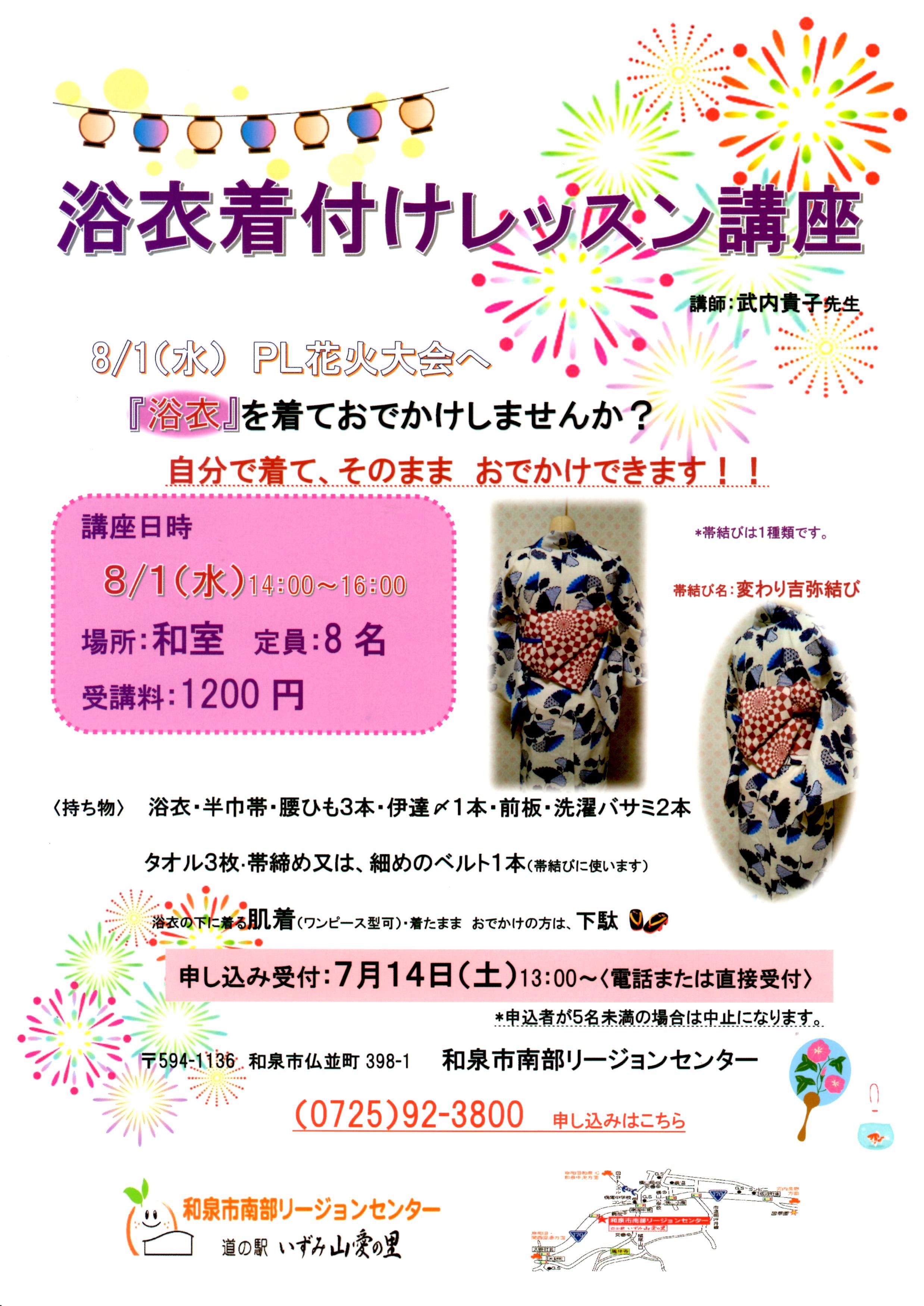 8月1日(水) 浴衣着付けレッスン講座開催!!~南部リージョンセンター~