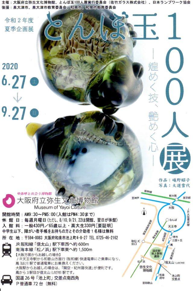 大阪府立弥生文化博物館の催し《とんぼ玉100人展》2020年6月27日~9月27日