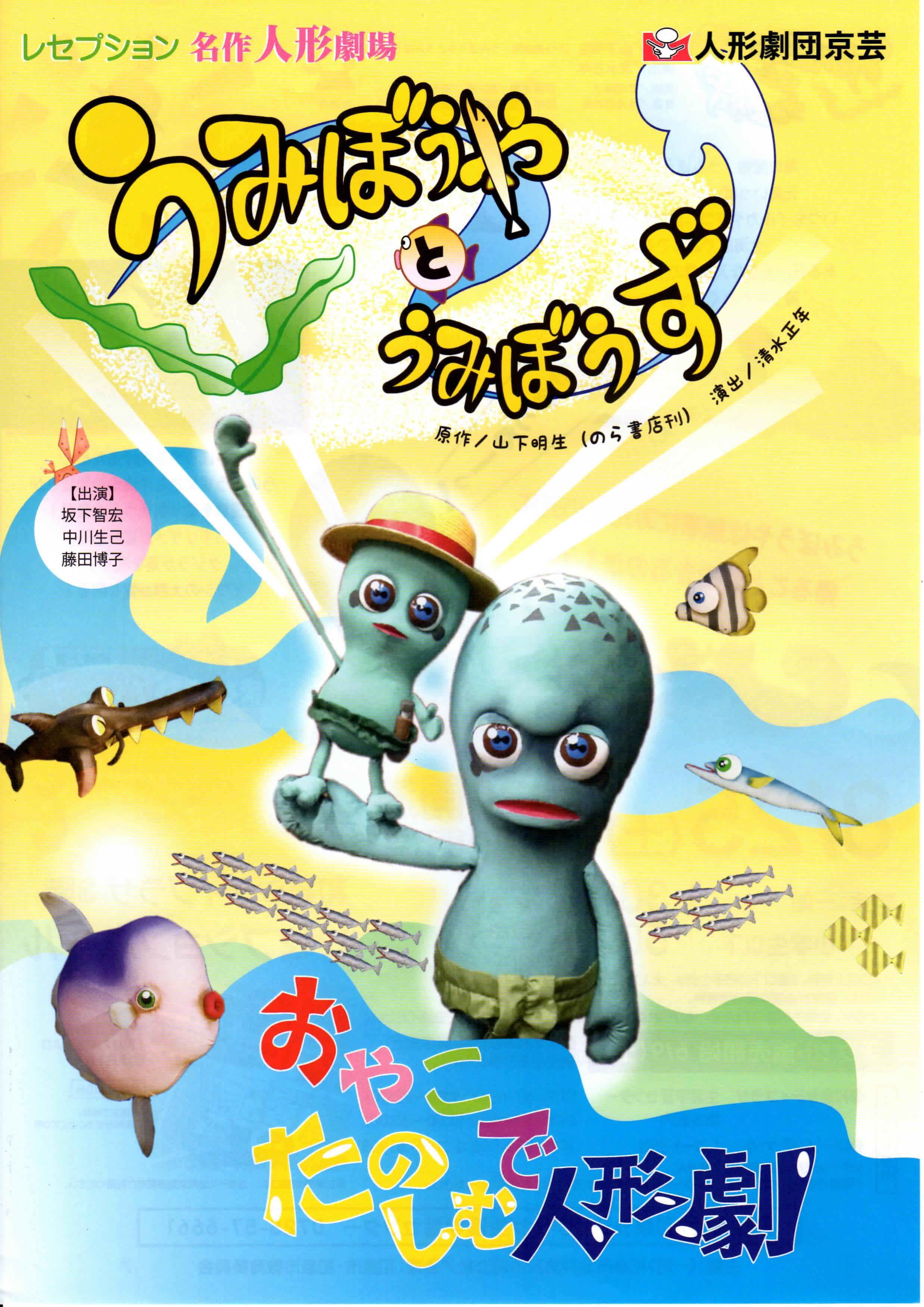 8/25(土)レセプション名作人形劇場「うみぼうやとうみぼうず」~和泉シティプラザ3階レセプションホールにて