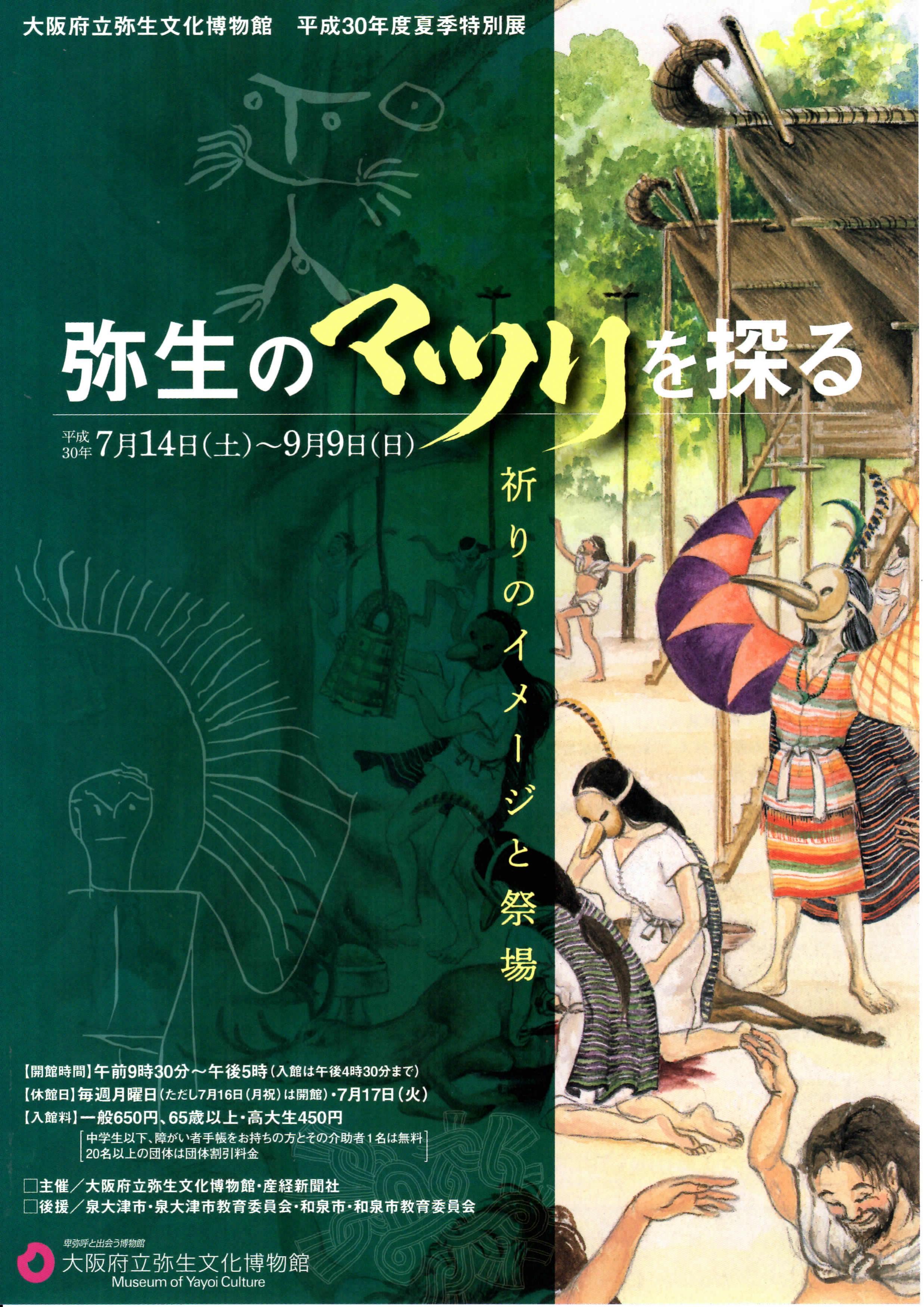 平成30年度夏季特別展 弥生のマツリを探る-祈りのイメージと祭場-大阪府立弥生文化博物館にて