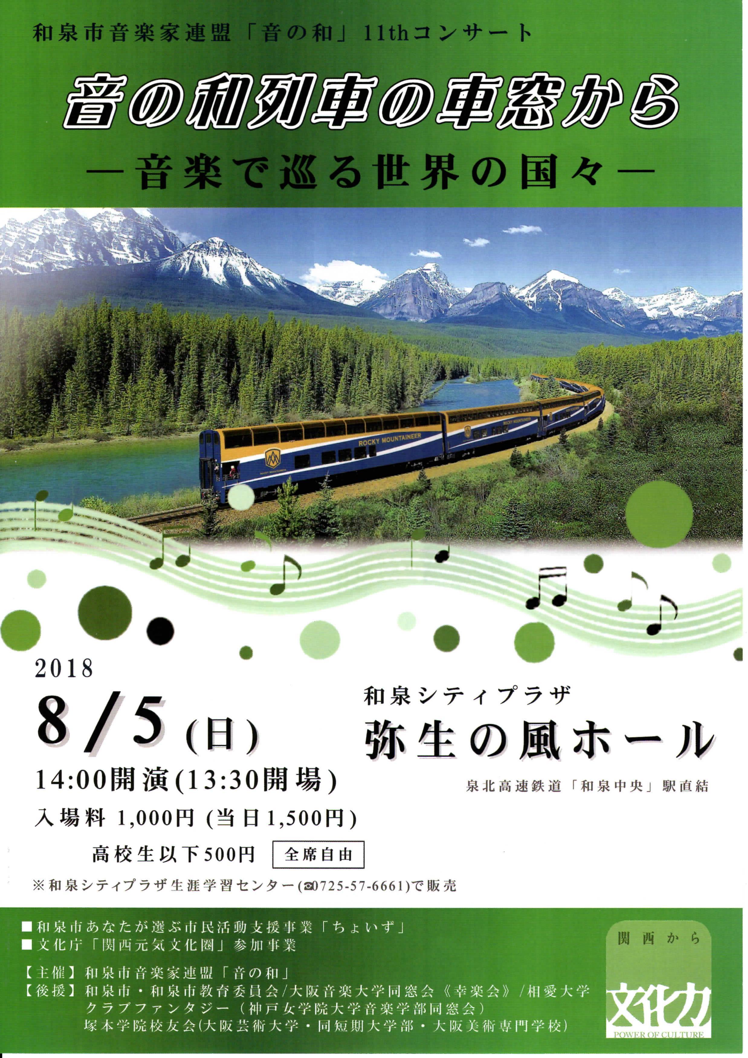 【音の和列車の車窓から  -音楽で巡る世界の国々-】和泉市音楽家連盟「音の和」11thコンサート 2018年8月5日(日)開催♪