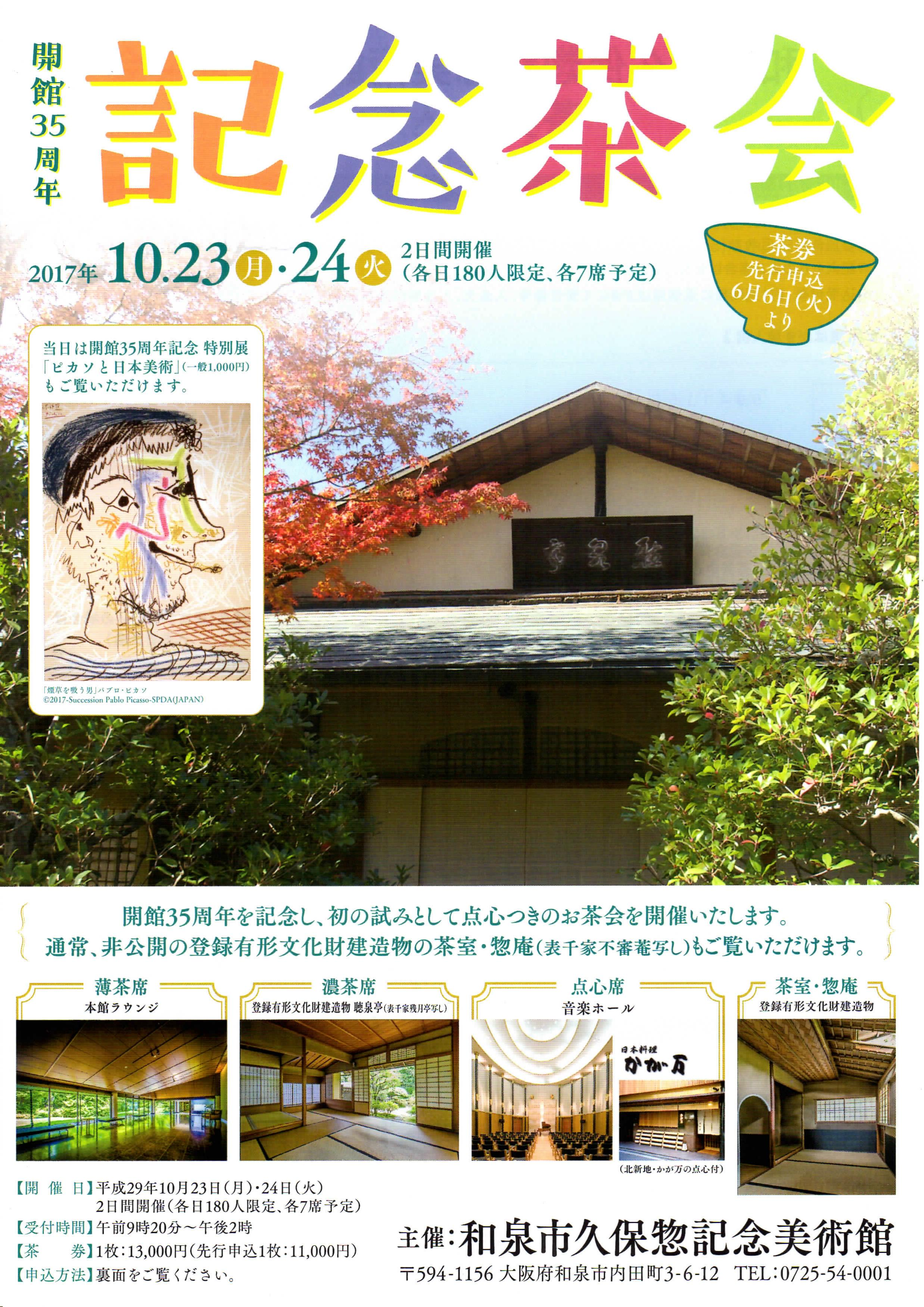 6月6日(火)から先行申込開始!和泉市久保惣記念美術館-開館35周年記念茶会を開催!