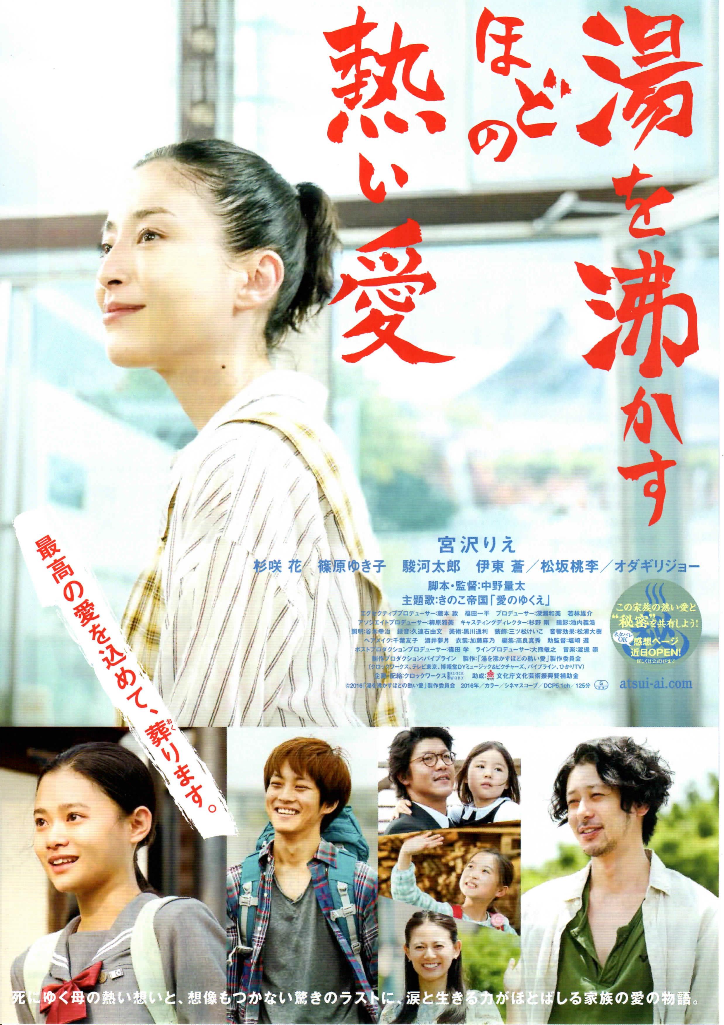 弥生の風名作シネマ劇場【湯を沸かすほどの熱い愛】~和泉シティプラザにて上映~