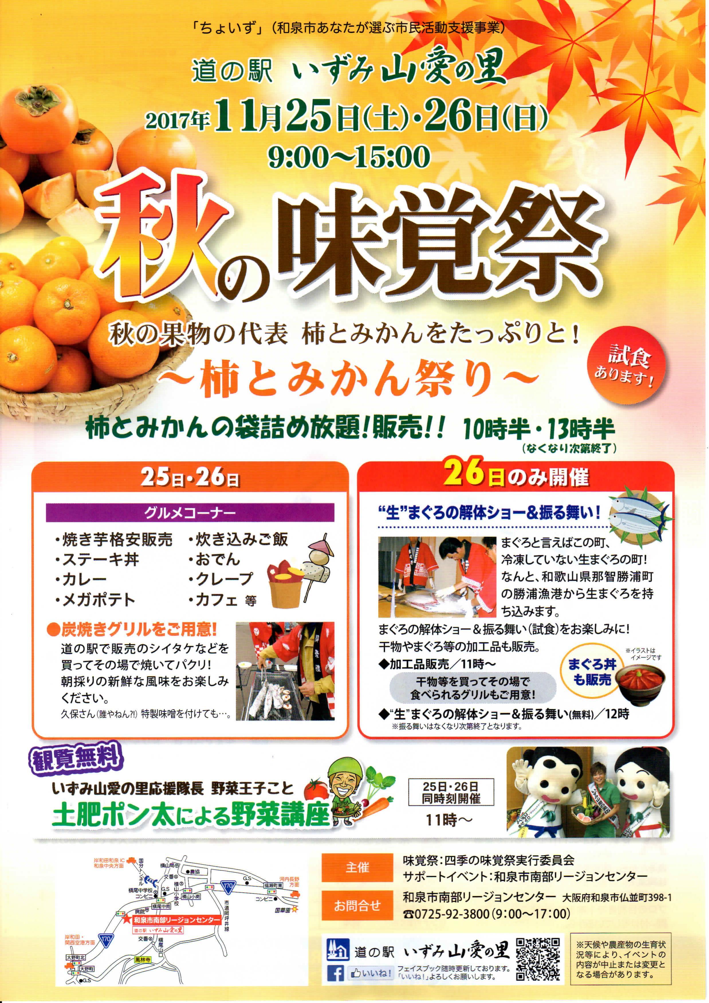 道の駅  いずみ山愛の里『秋の味覚祭』11月25日(土)・26日(日)  開催!!