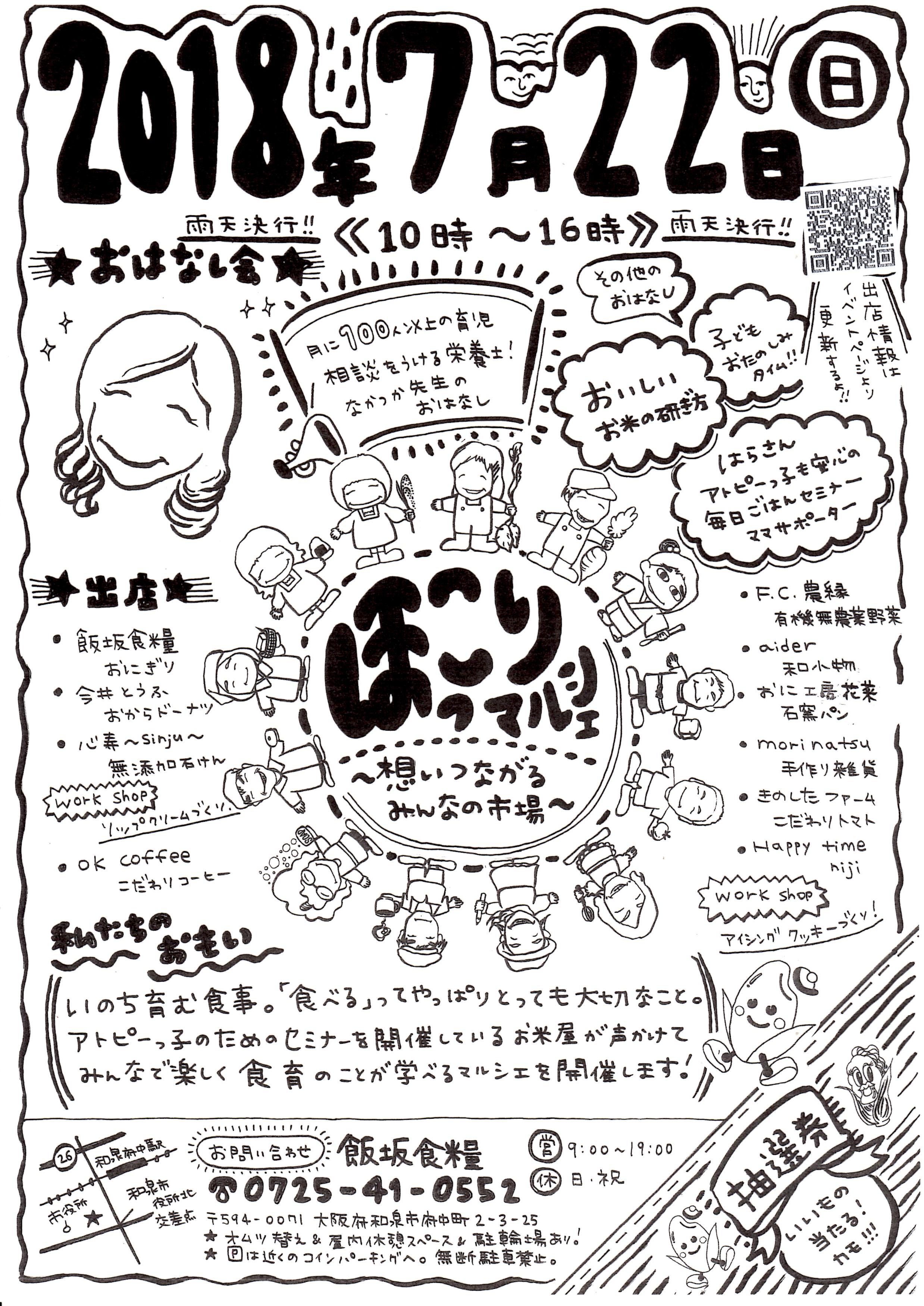 7月22日(日)開催!! ほっこりマルシェ~想いつながるみんなの市場~