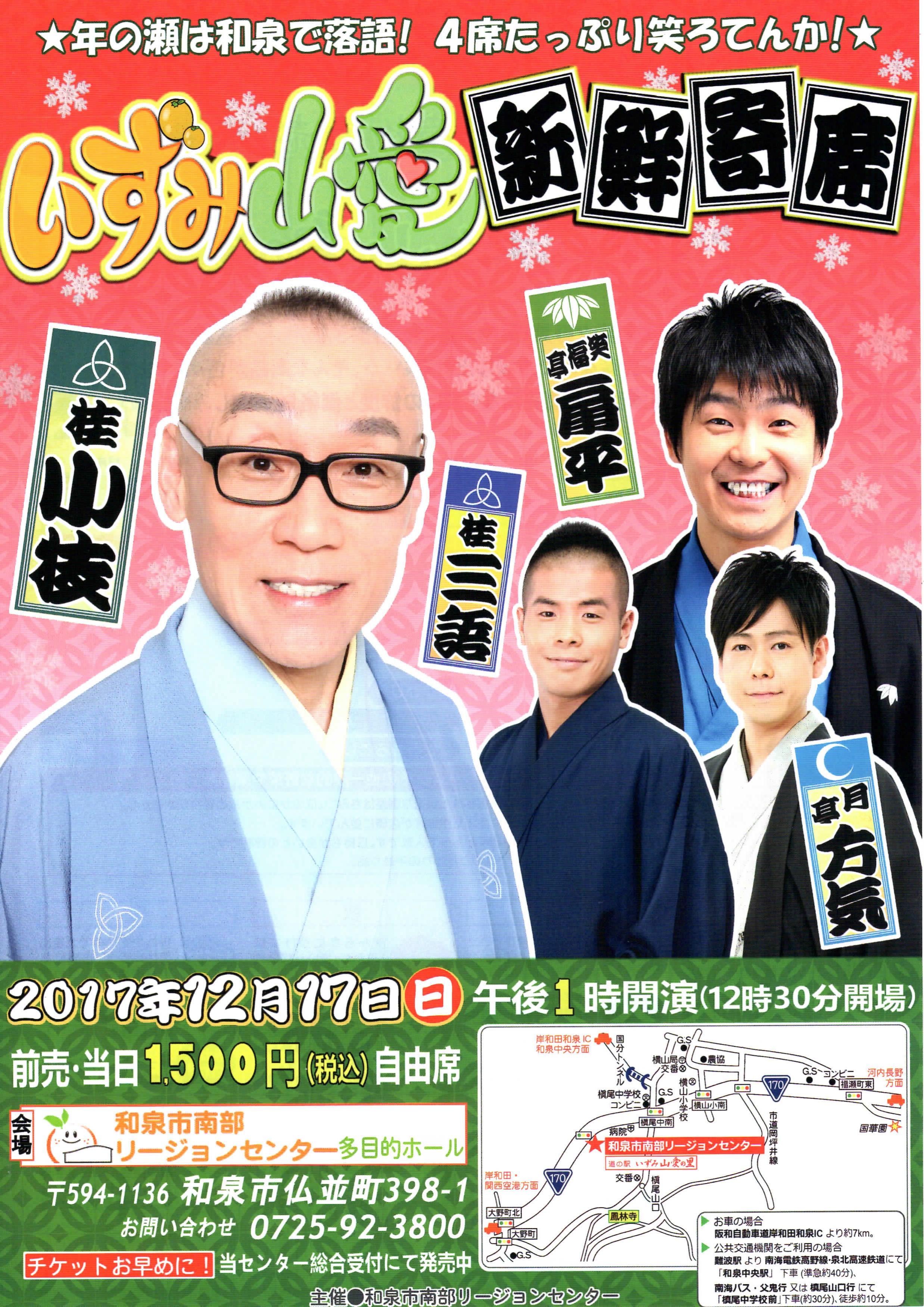 【いずみ山愛  新鮮寄席】12月17日(日)  開催!!