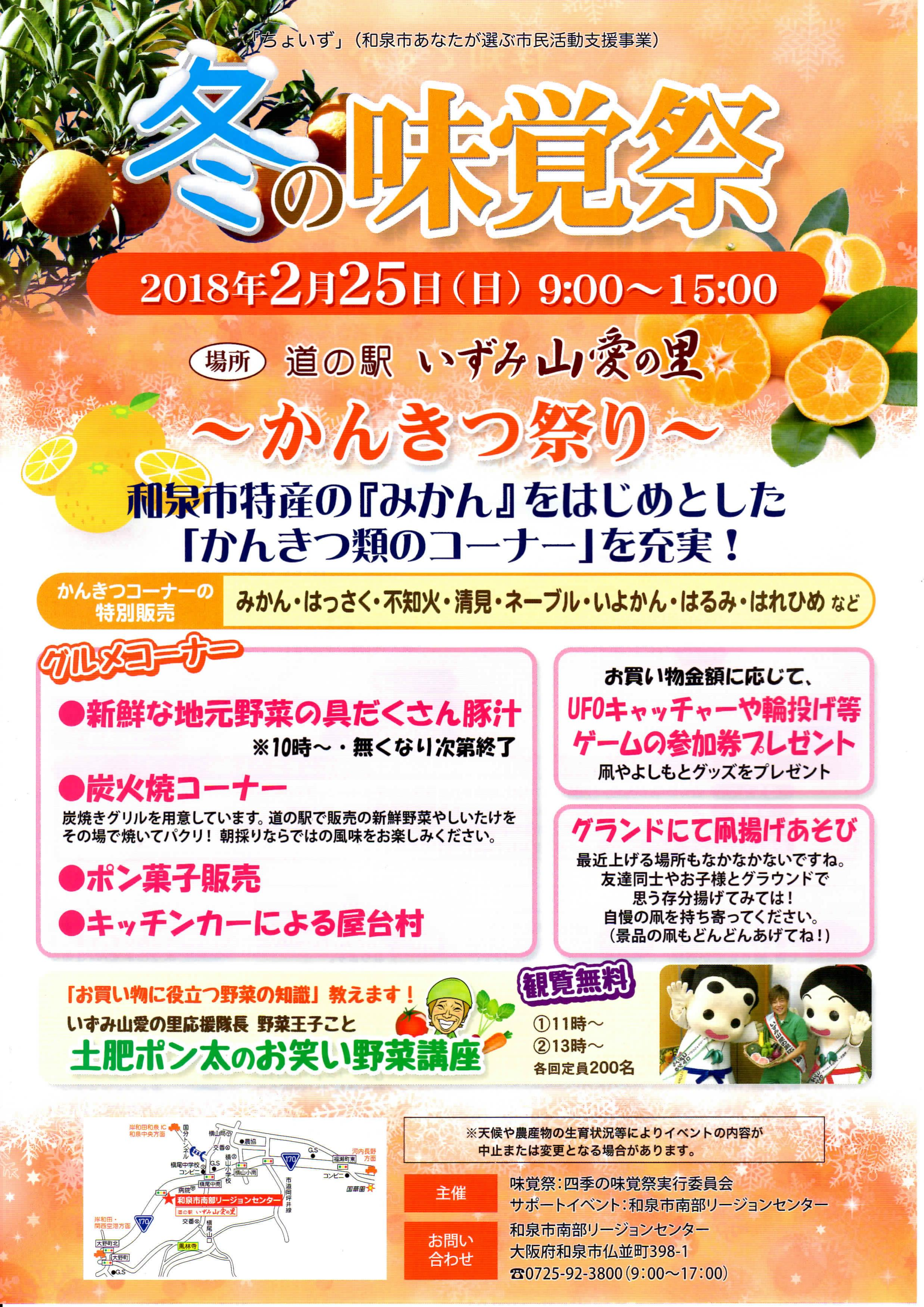 道の駅いずみ山愛の里『冬の味覚祭』2018年2月25日(日) 9:00~15:00開催!!