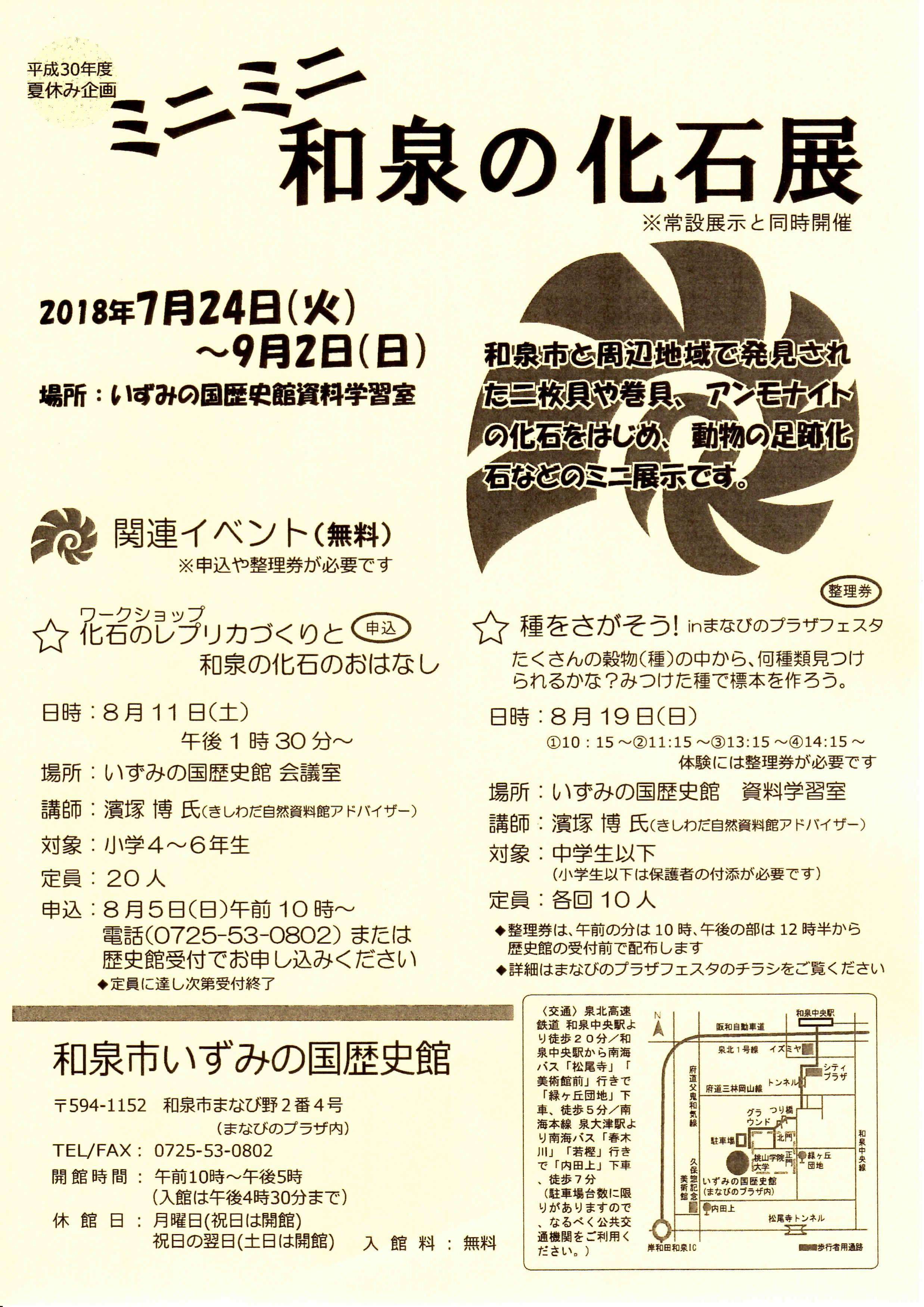 平成30年度夏休み企画『ミニミニ  和泉の化石展』7月24日(火)~9月2日(日) 和泉市いずみの国歴史館にて開催