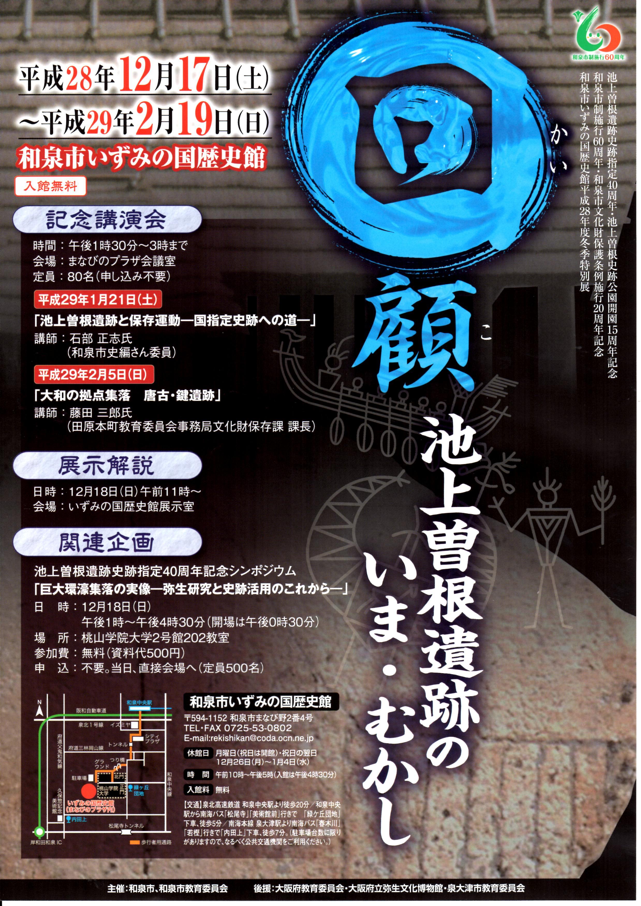 特別展「回顧 池上曽根遺跡のいま・むかし」【和泉市いずみの国歴史館】
