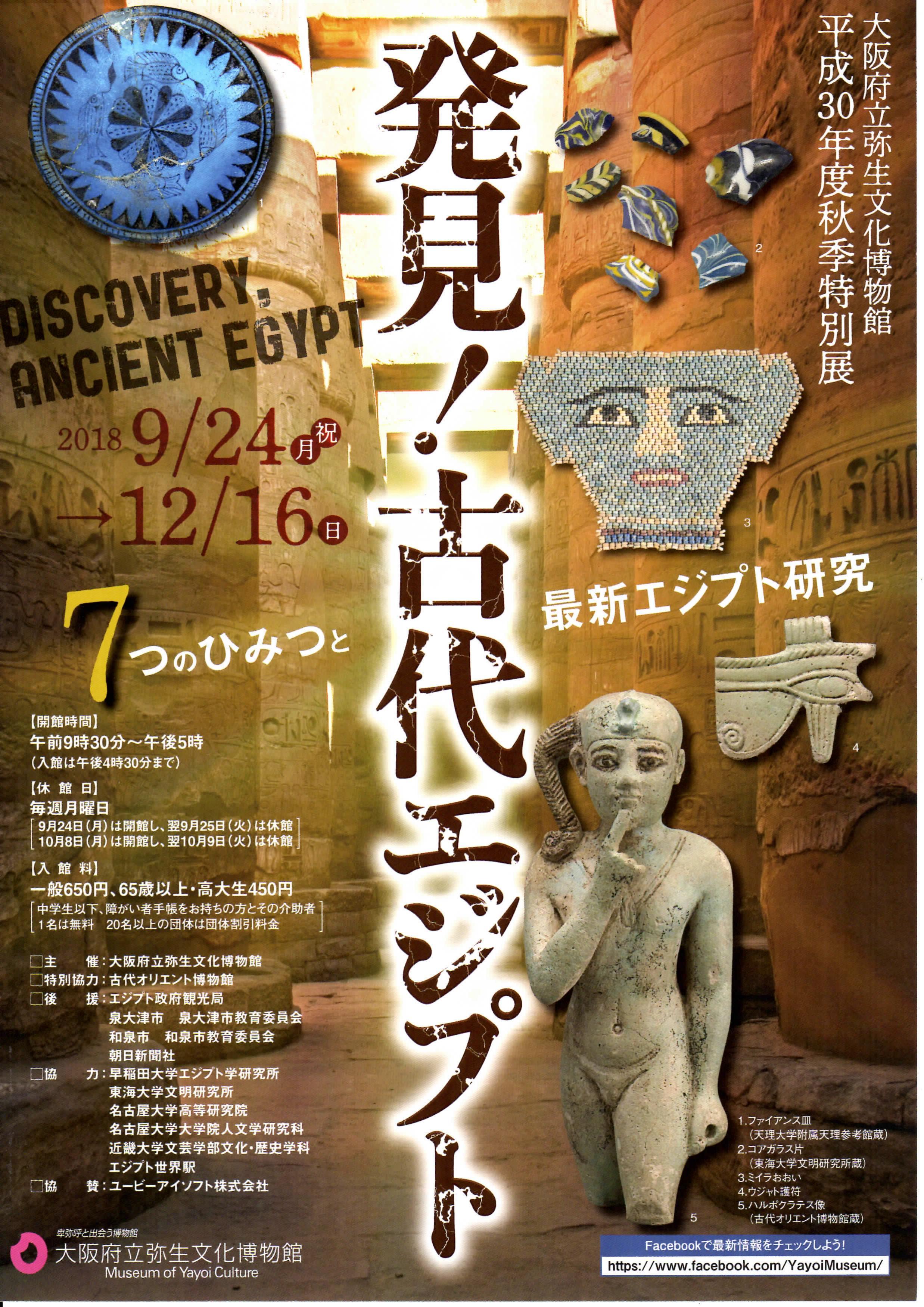 発見!古代エジプト  7つのひみつと最新エジプト研究