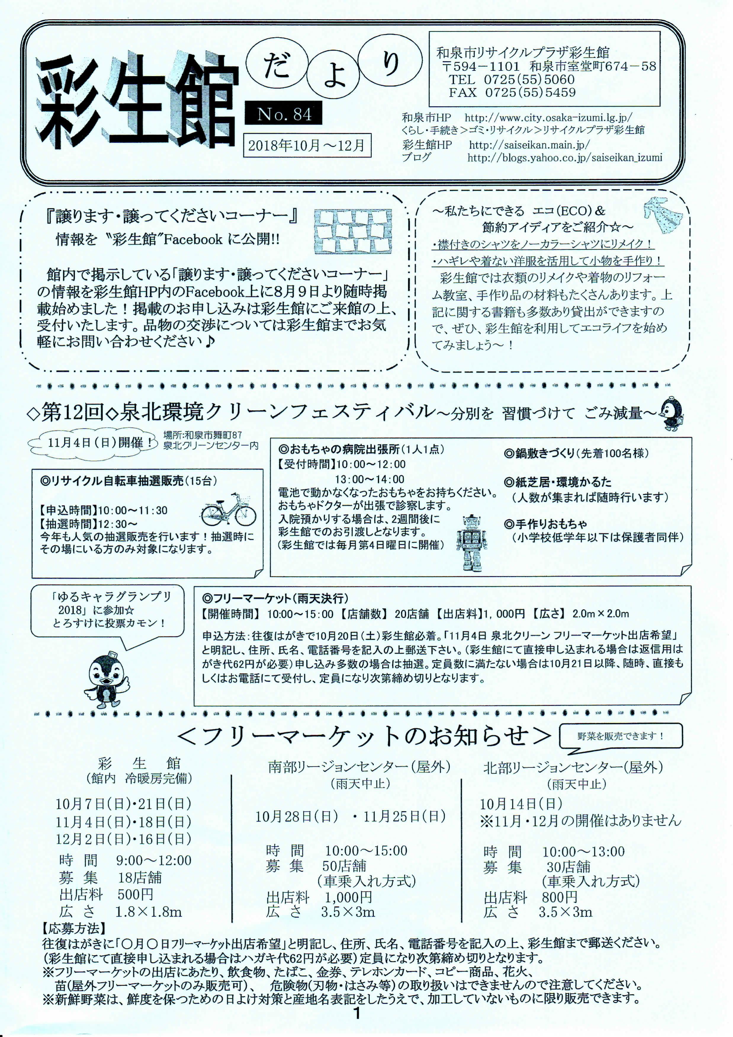 フリーマーケット に出かけよう♪~和泉市リサイクルプラザ彩生館