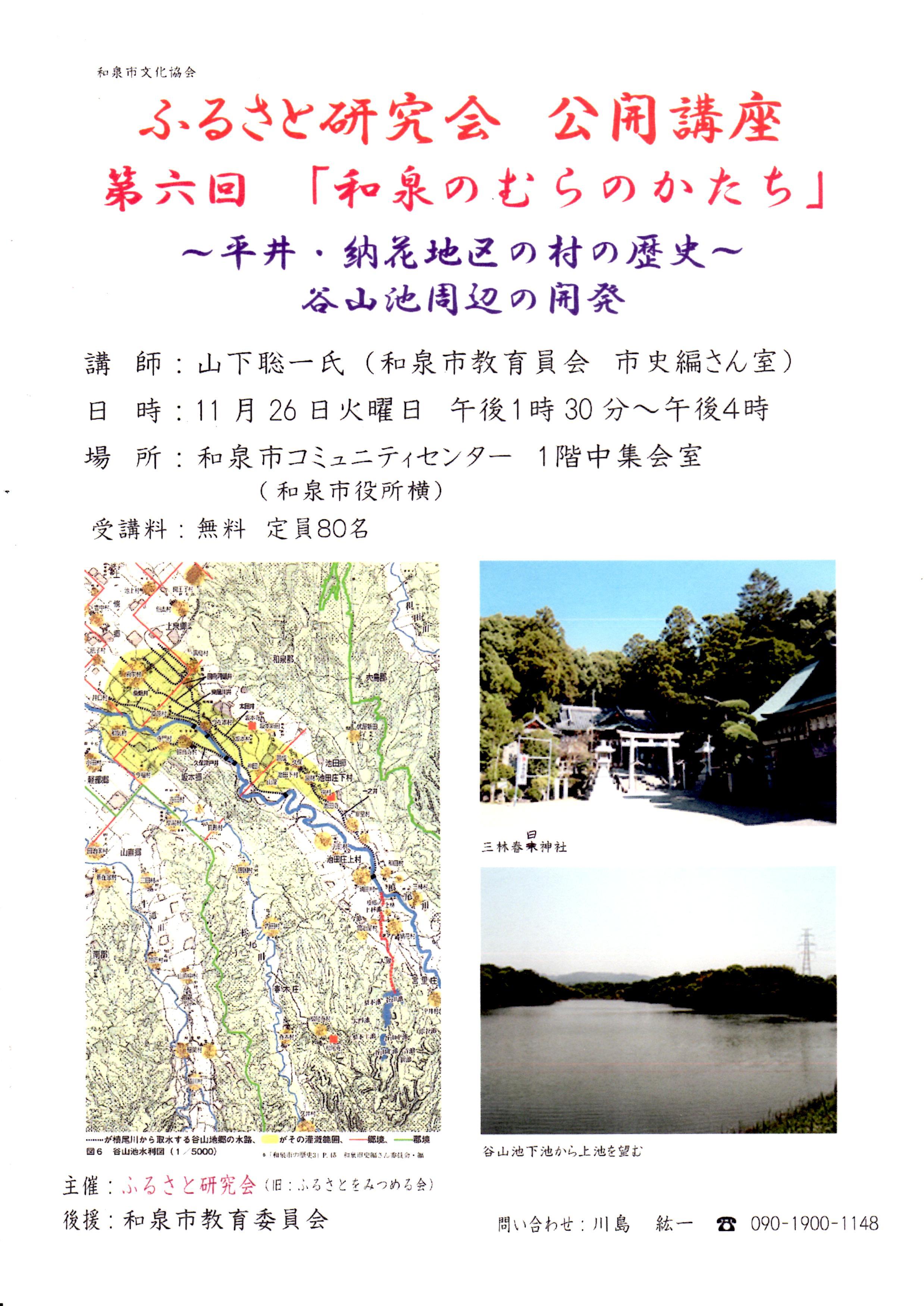 【終了】2019年11月26日(火) ふるさと研究会 公開講座 第六回「和泉のむらのかたち」