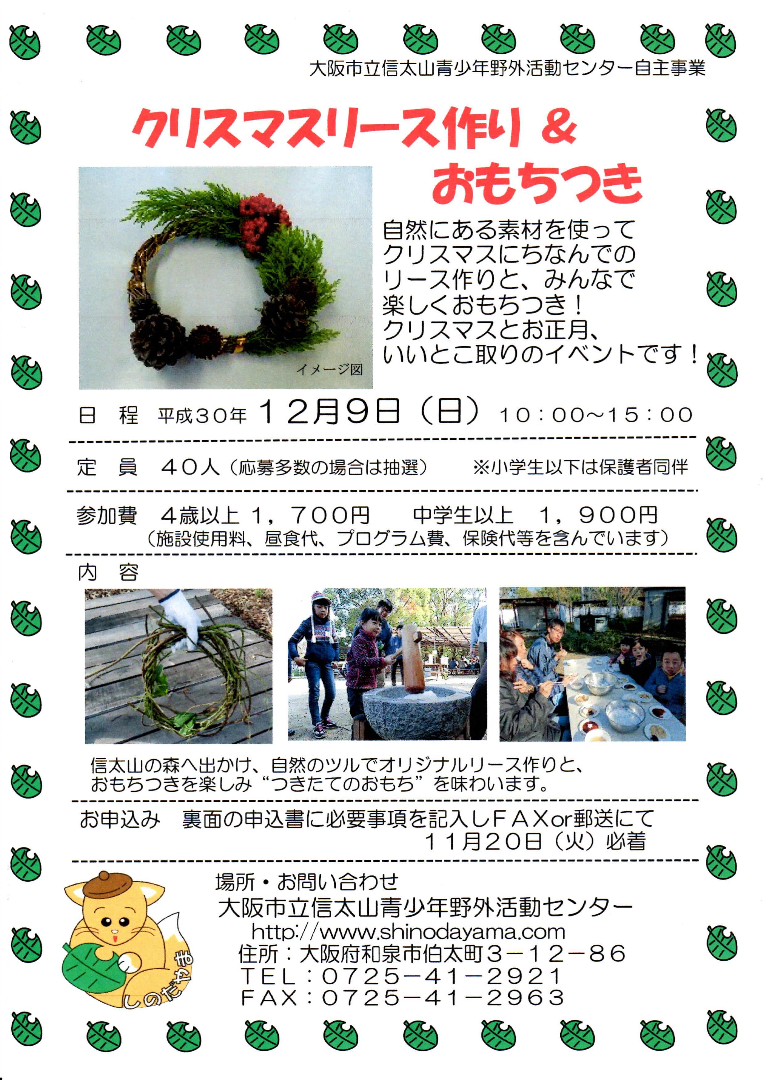クリスマスリース作り&おもちつきー大阪市立信太山青少年野外活動センター