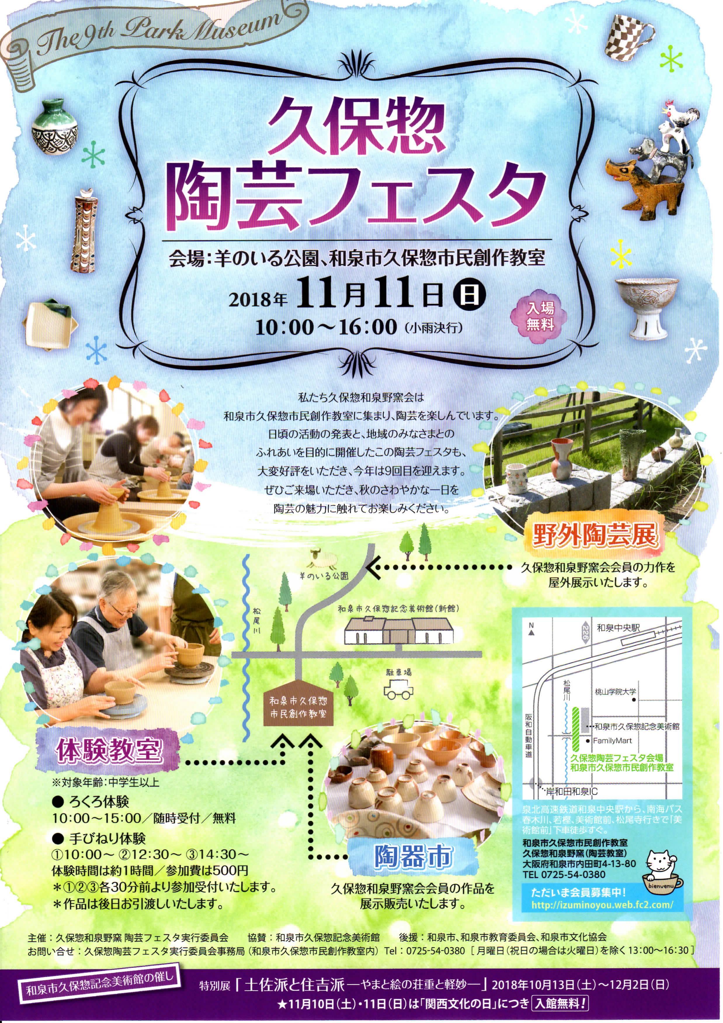 ♪2018年11月11日(日)開催!久保惣陶芸フェスタのお知らせ♪