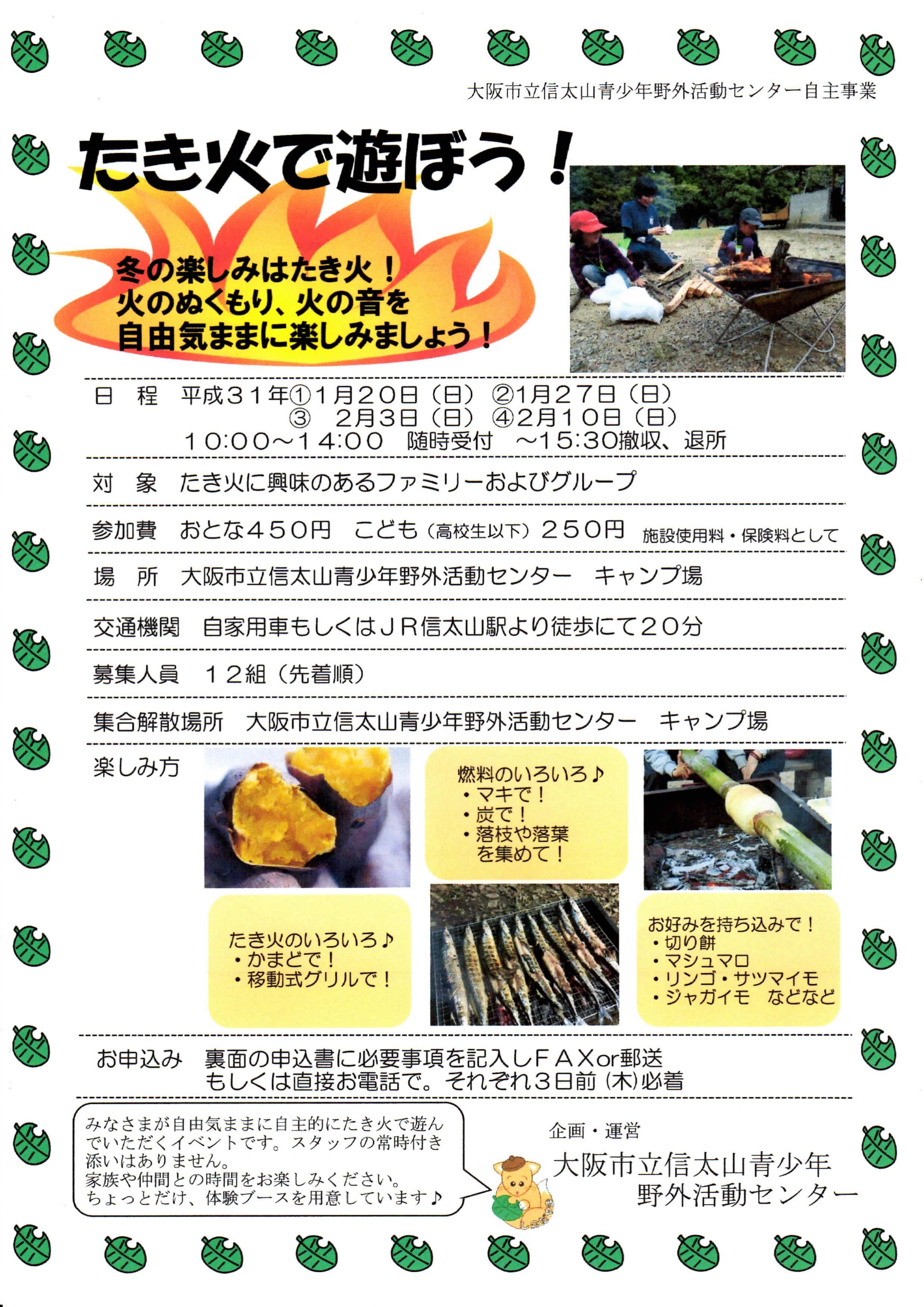 たき火で遊ぼう!~大阪市立信太山青少年野外活動センター