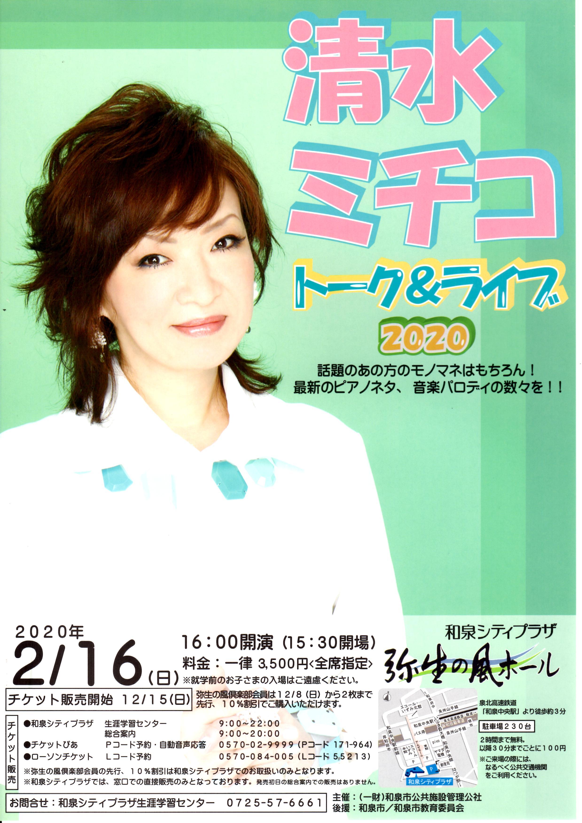 【終了】2020年2月16日(日) 清水ミチコ トーク&ライブ2020