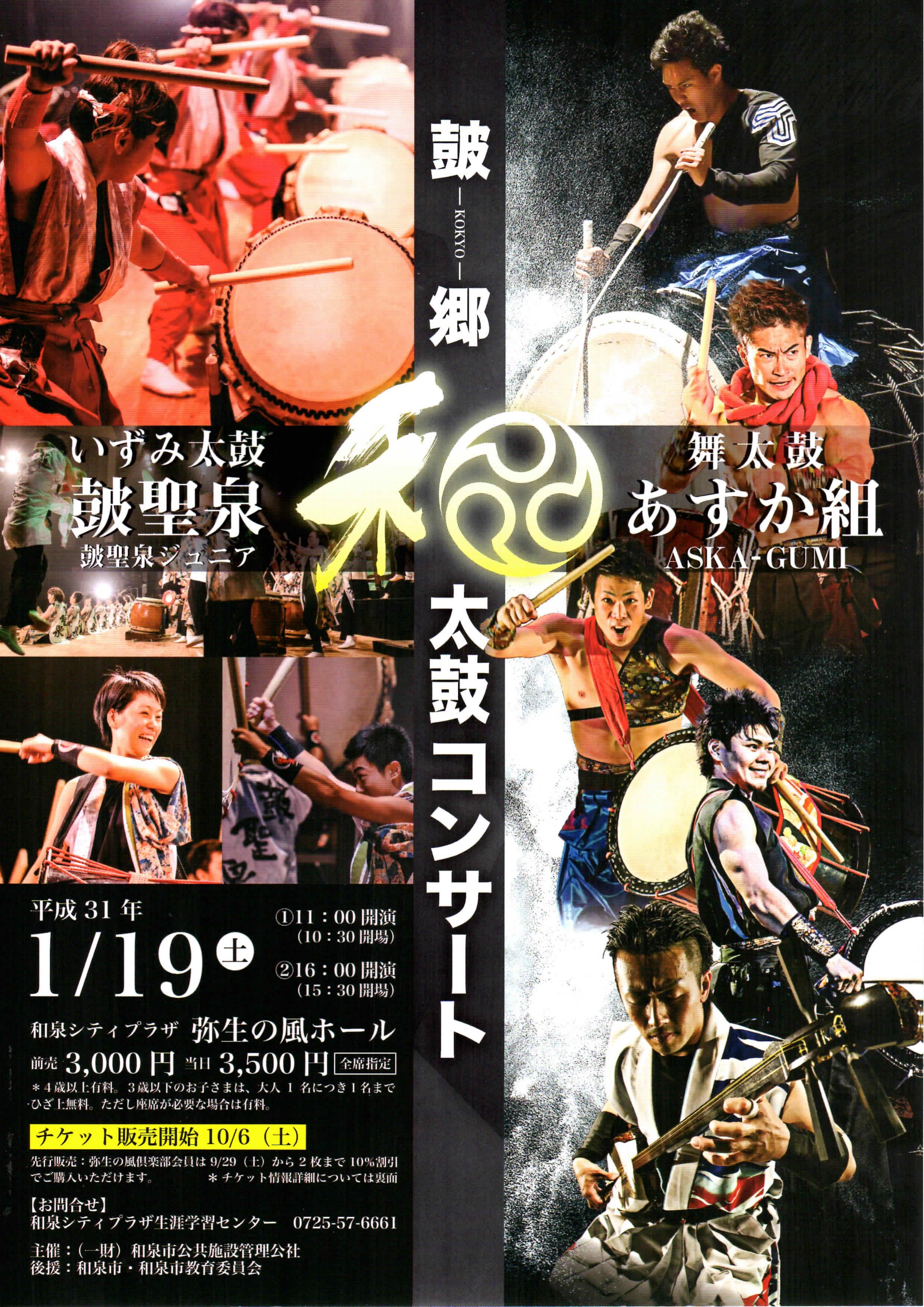 【終了】2019/1/19(土)和太鼓コンサート皷郷-KOKYO- 和泉シティプラザにて!