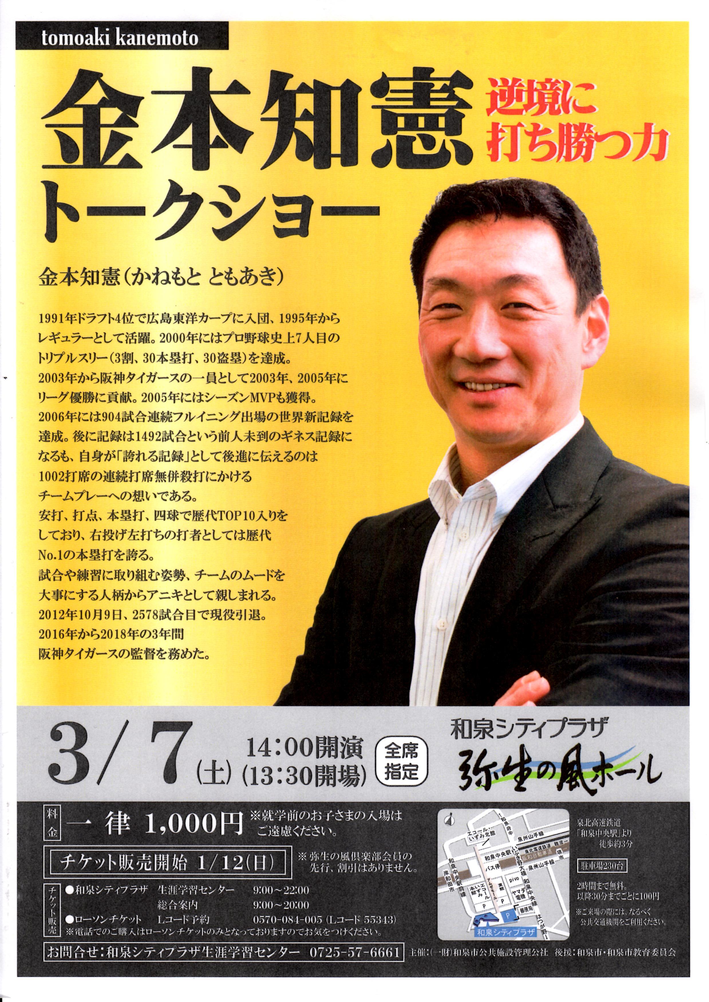 2020年3月7日(土) 金本知憲トークショー~逆境に打ち勝つ力~