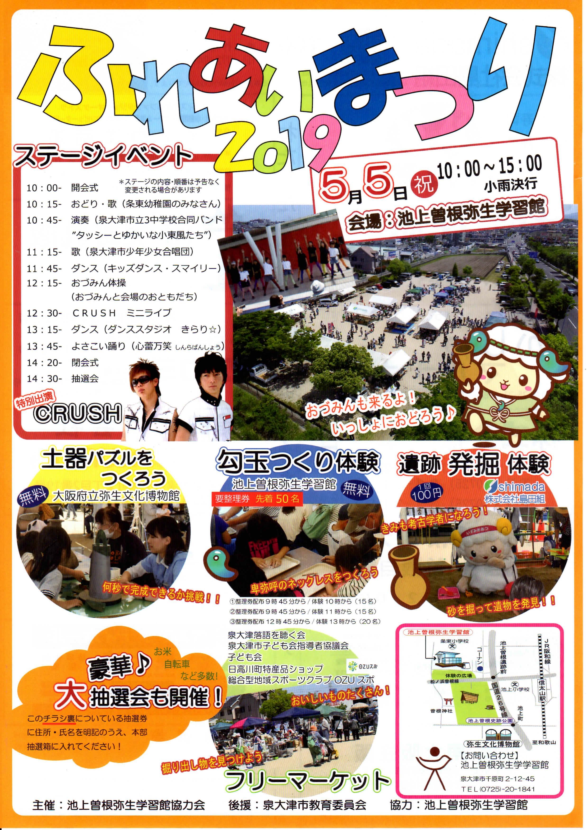 【終了】2019年5月5日(日・祝) ふれあいまつり2019 池上曽根弥生学習館