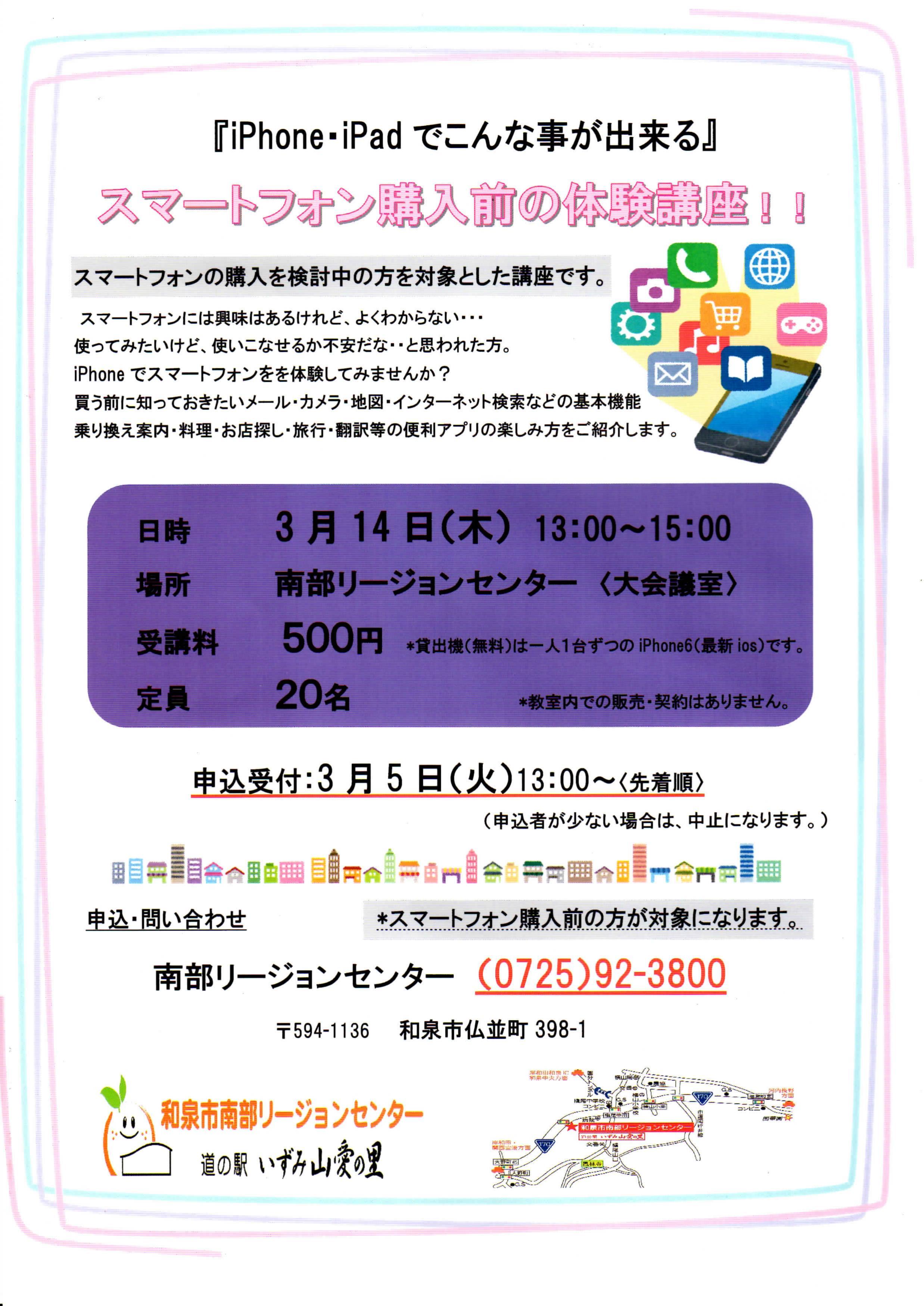 【終了】2019年3/14(木) 南部リージョンセンター スマートフォン購入前の体験講座!!