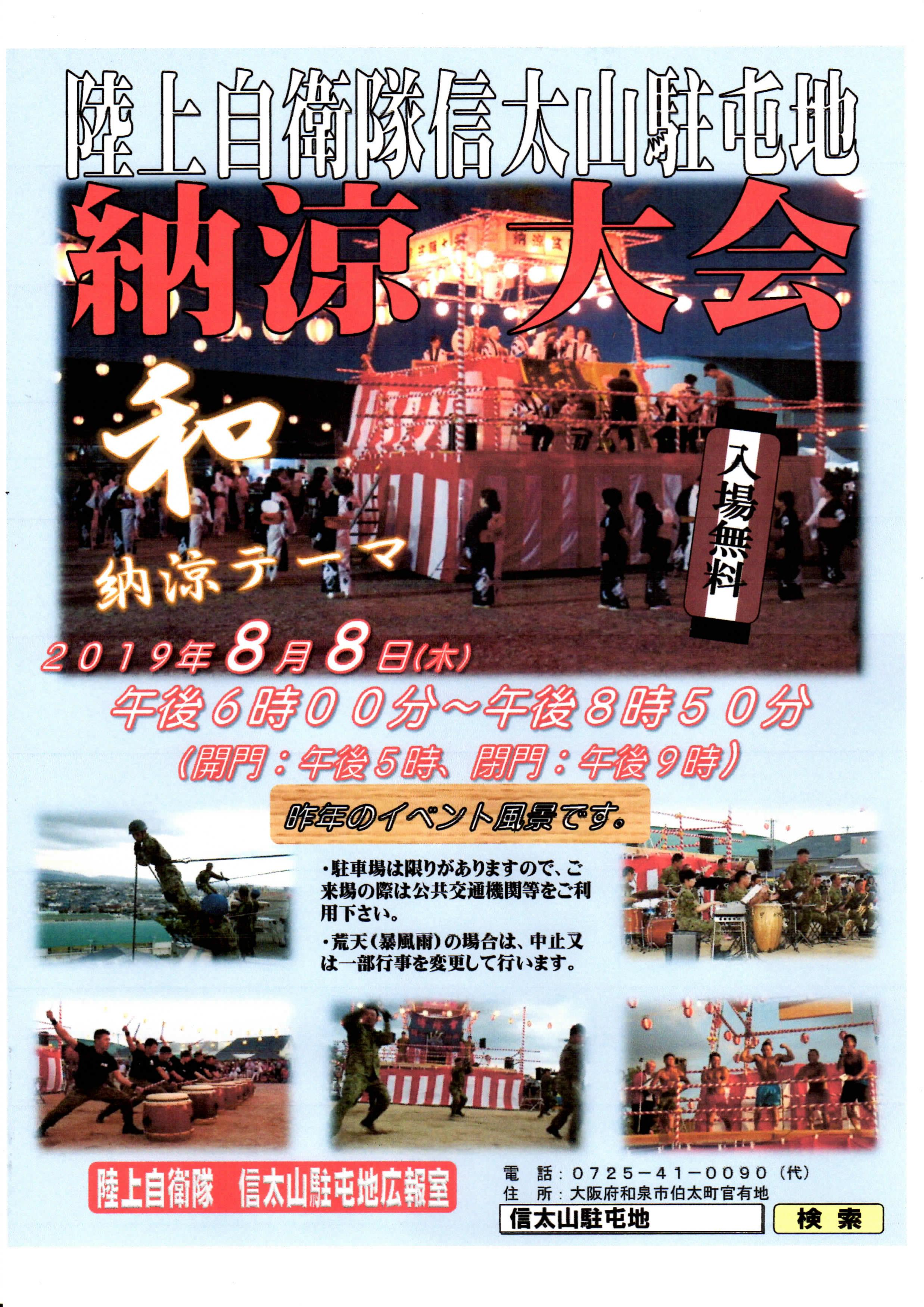 【終了】2019年8月8日(木)陸上自衛隊信太山駐屯地「納涼大会」のお知らせ