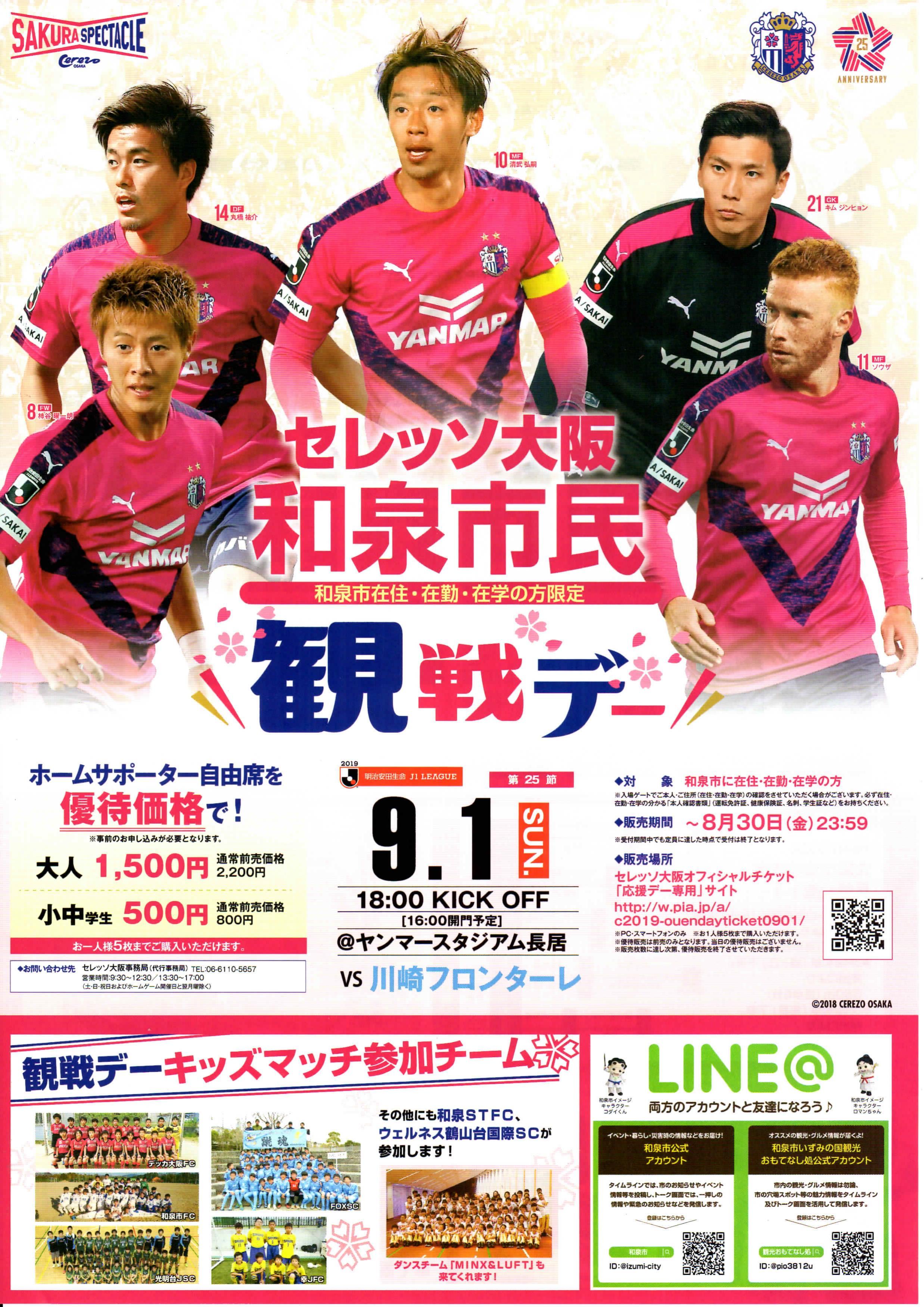 【終了】令和元年度9月1日(日)セレッソ大阪和泉市民観戦デーを開催します!