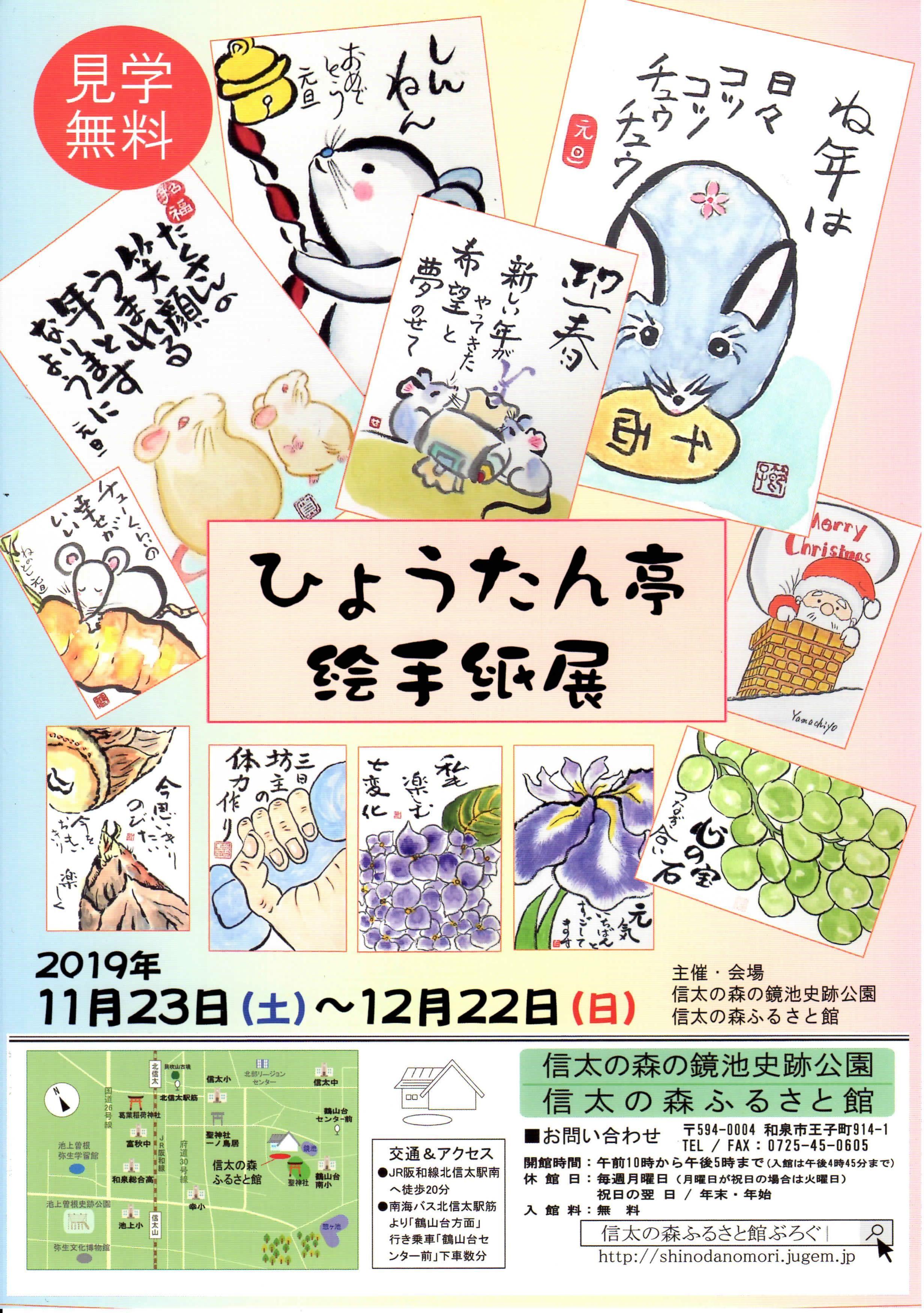 【終了】2019年11/23(土・祝)~12/22(日)ひょうたん亭絵手紙展開催!