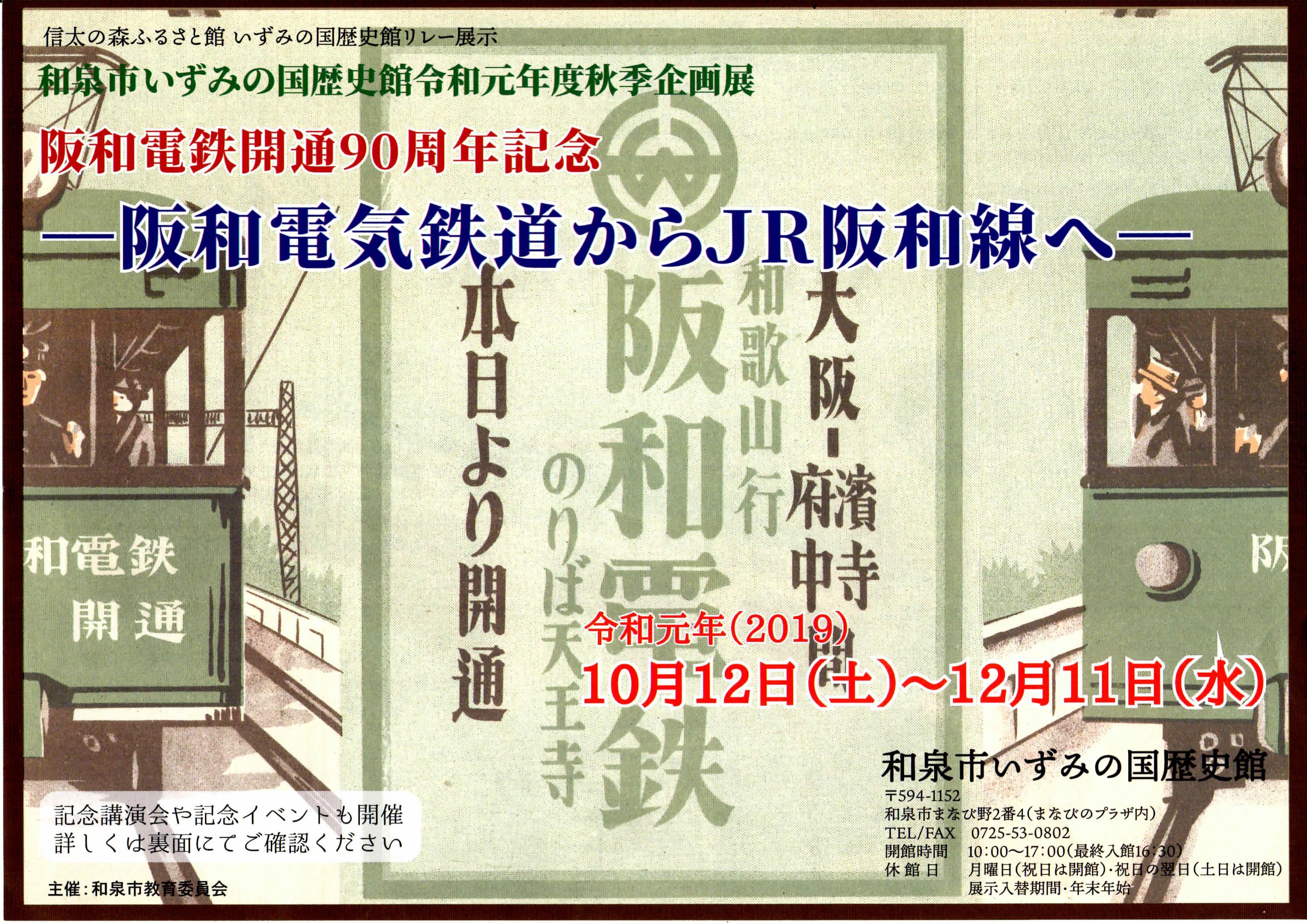 【終了】2019年10月12日(土)~阪和電気鉄道からJR阪和線へ いずみの国歴史館にて
