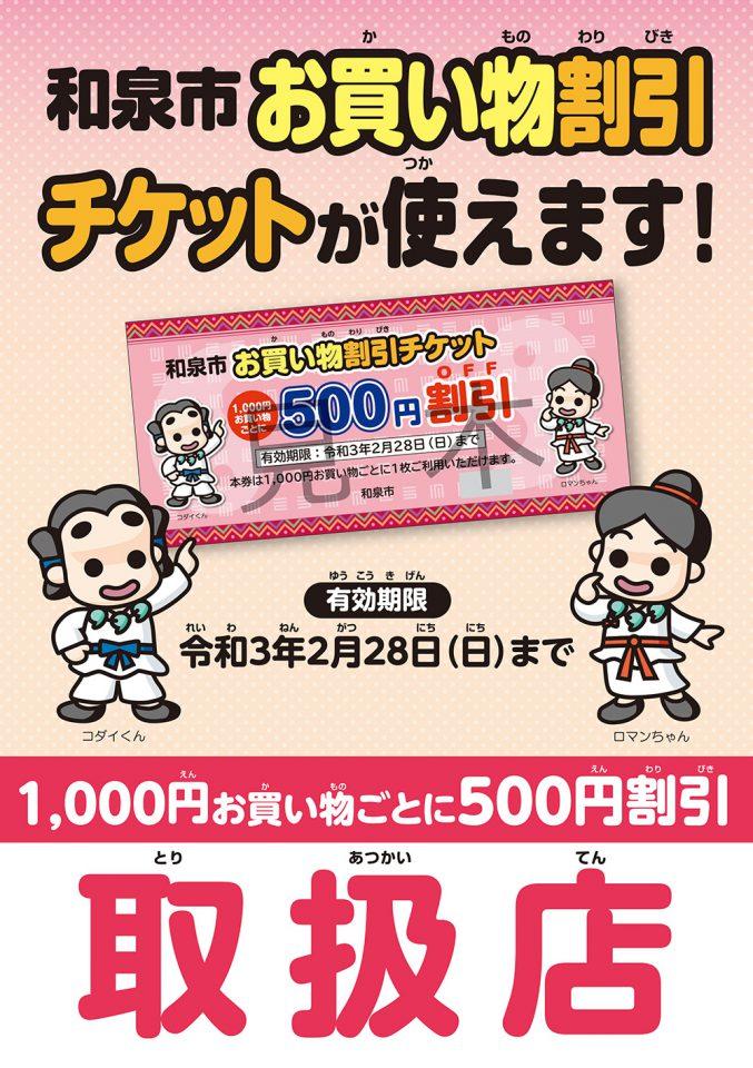 和泉市お買い物チケットポスター入稿