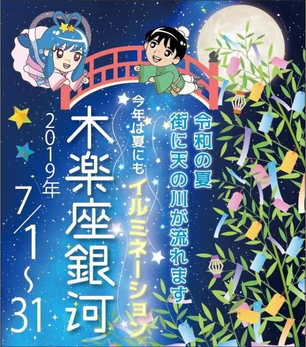 【終了】2019年7/1(月)~31日(水)夏季イルミネーション点灯 <木楽座銀河>